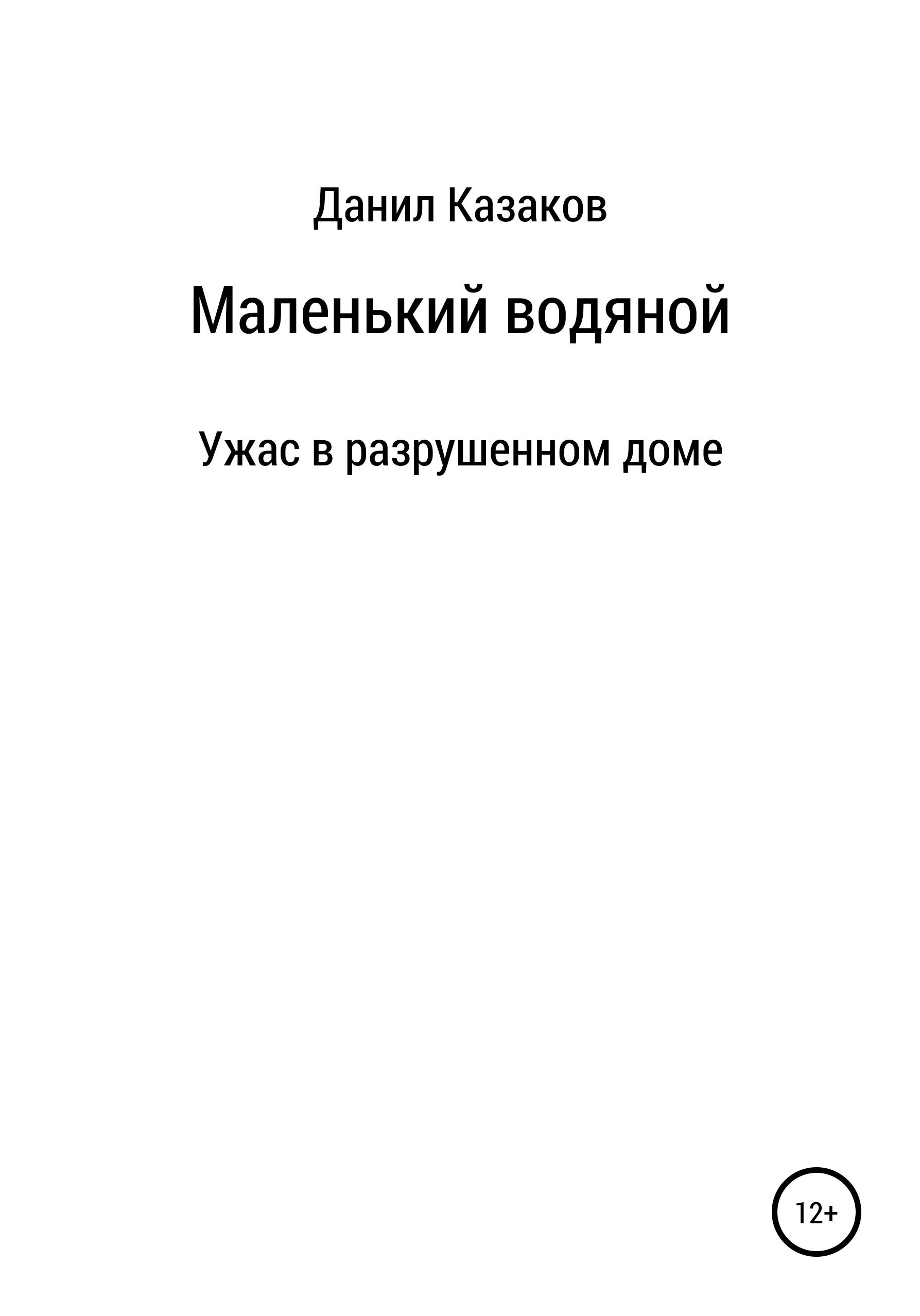 Купить книгу Маленький водяной, автора Данила Васильевича Казакова