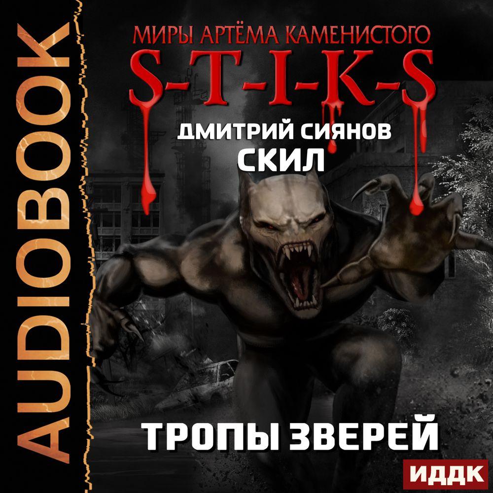 Купить книгу S-T-I-K-S. Скил. Книга 2. Тропы зверей, автора Дмитрия Сиянова