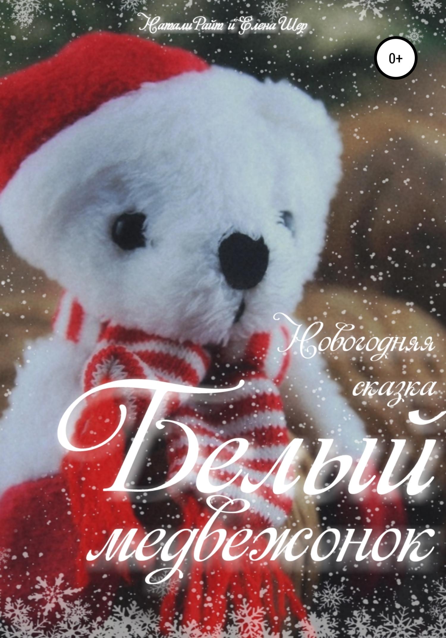 Купить книгу Белый медвежонок, автора Елены Шер