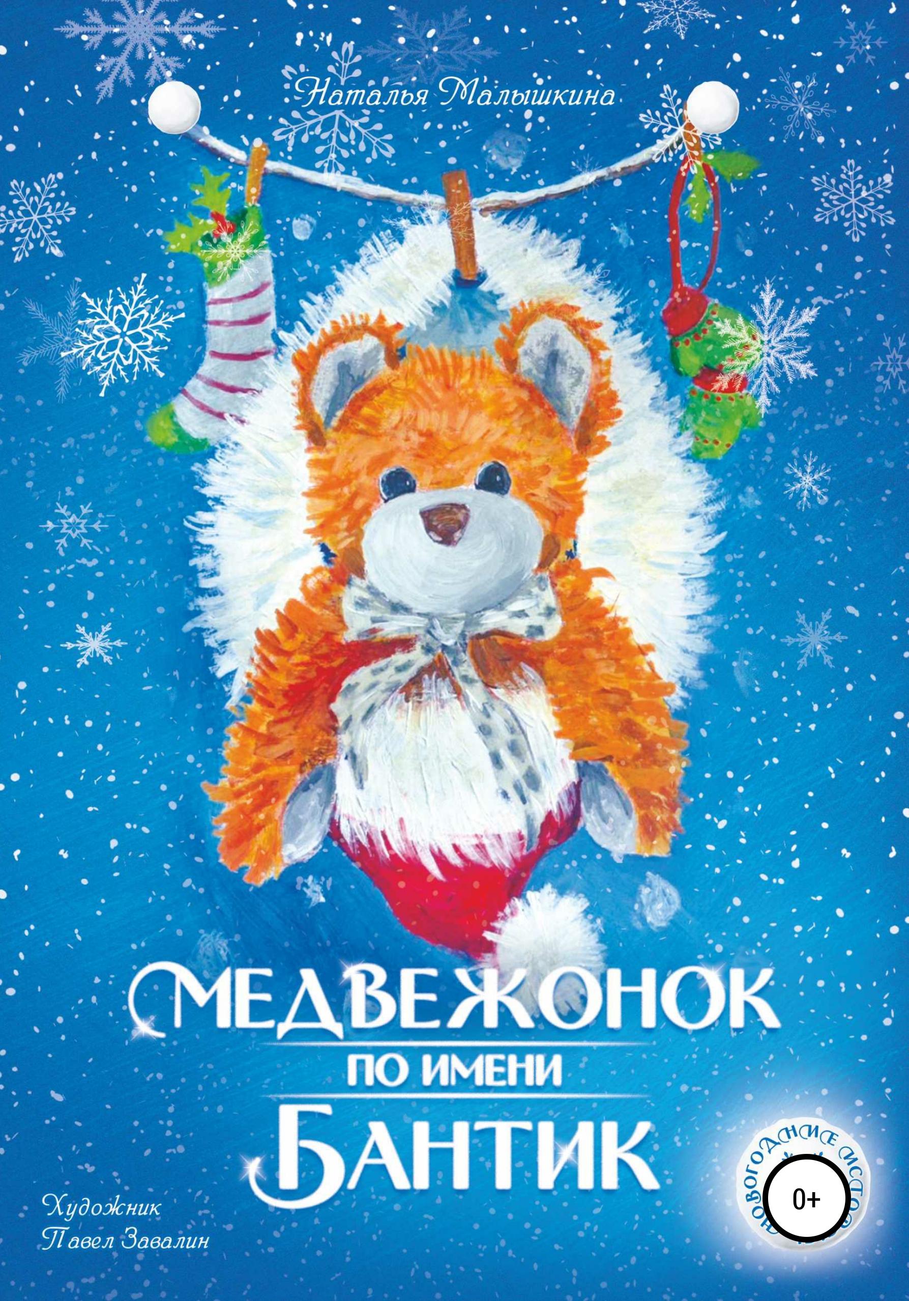 Купить книгу Медвежонок по имени Бантик, автора Натальи Малышкиной