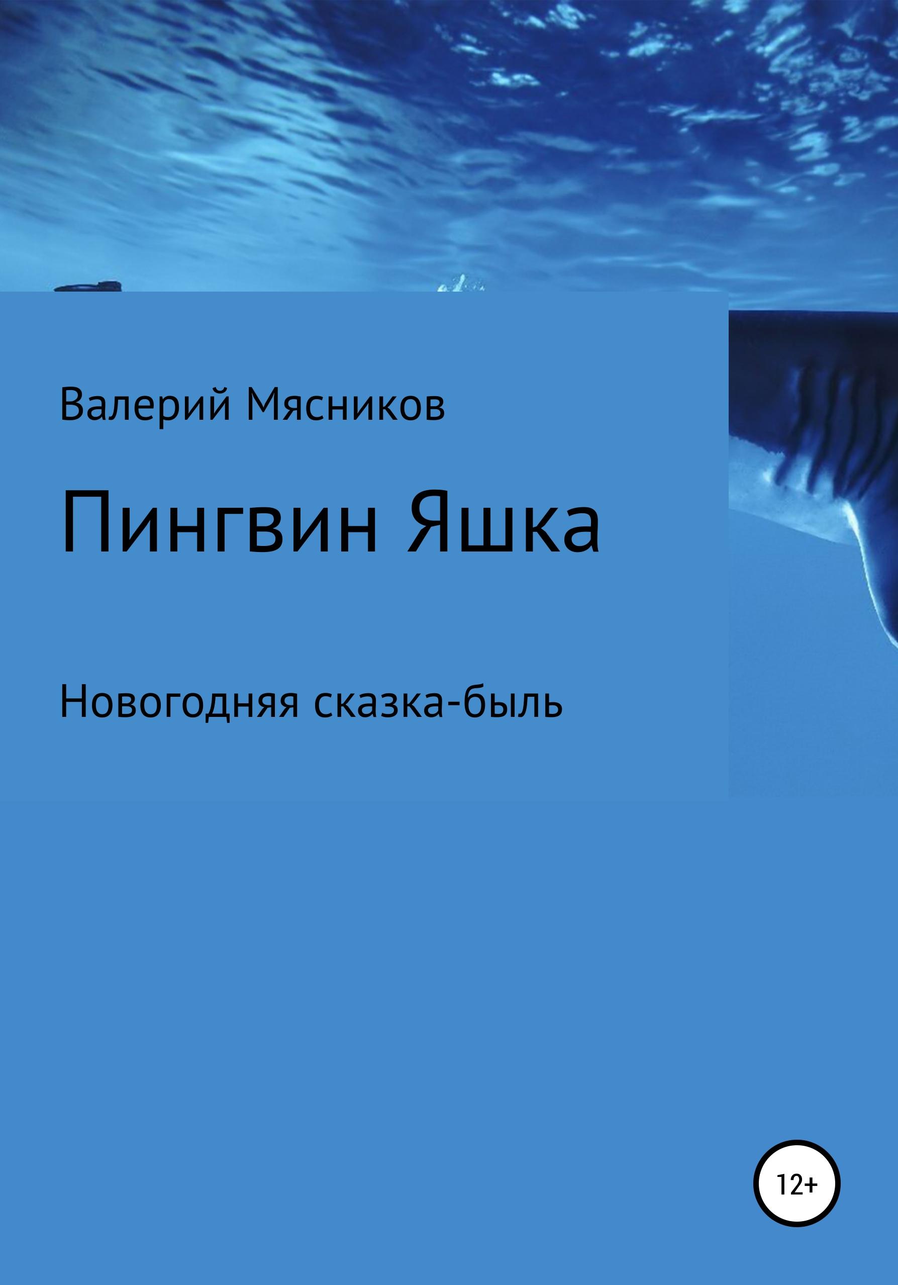 Купить книгу Пингвин Яшка, автора Валерия Федоровича Мясникова