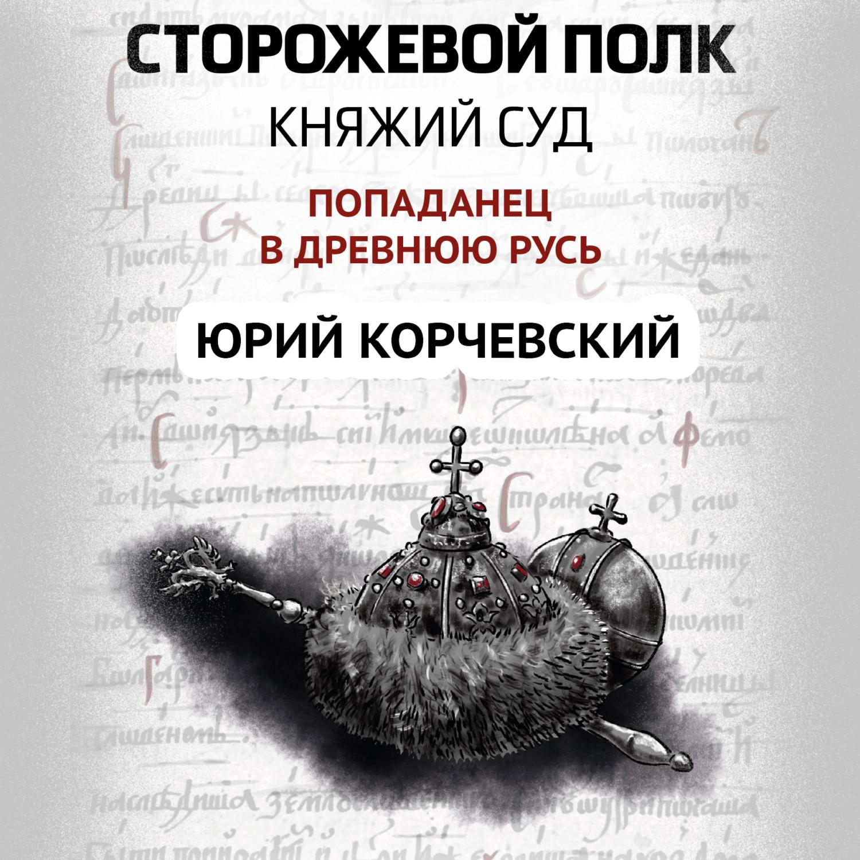 Купить книгу Сторожевой полк. Княжий суд, автора Юрия Корчевского