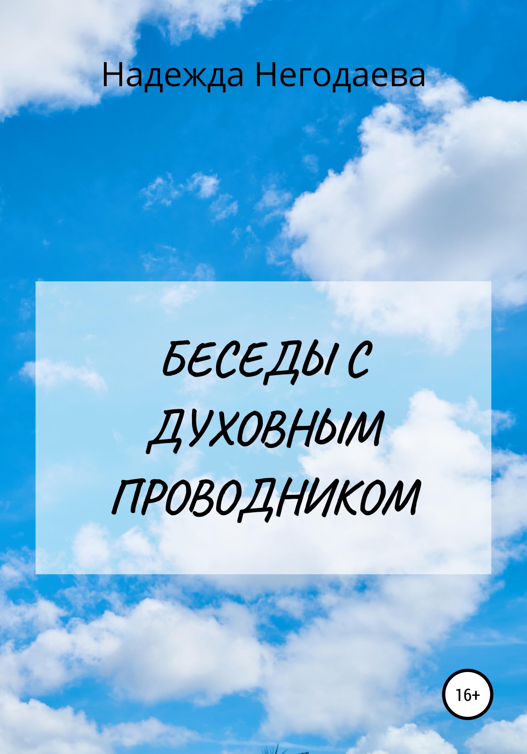 Купить книгу Беседы с духовным Проводником, автора Надежды Александровны Негодаевой