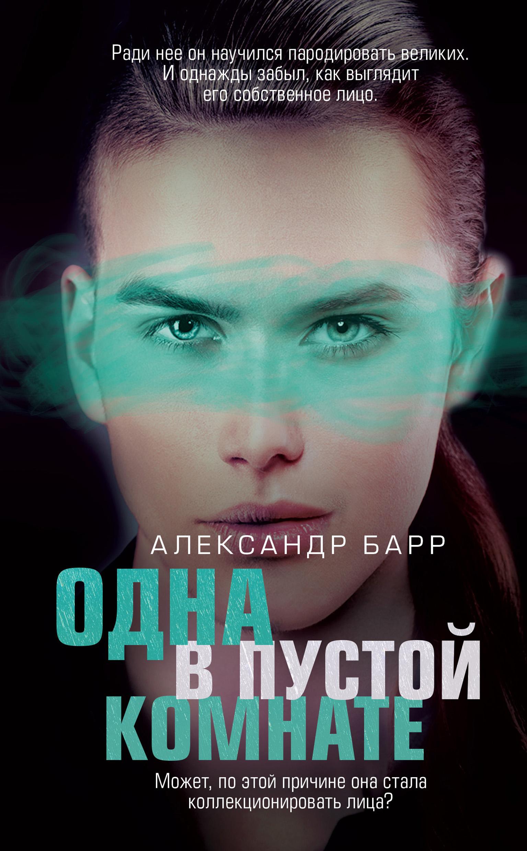 Купить книгу Одна в пустой комнате, автора Александра Барра