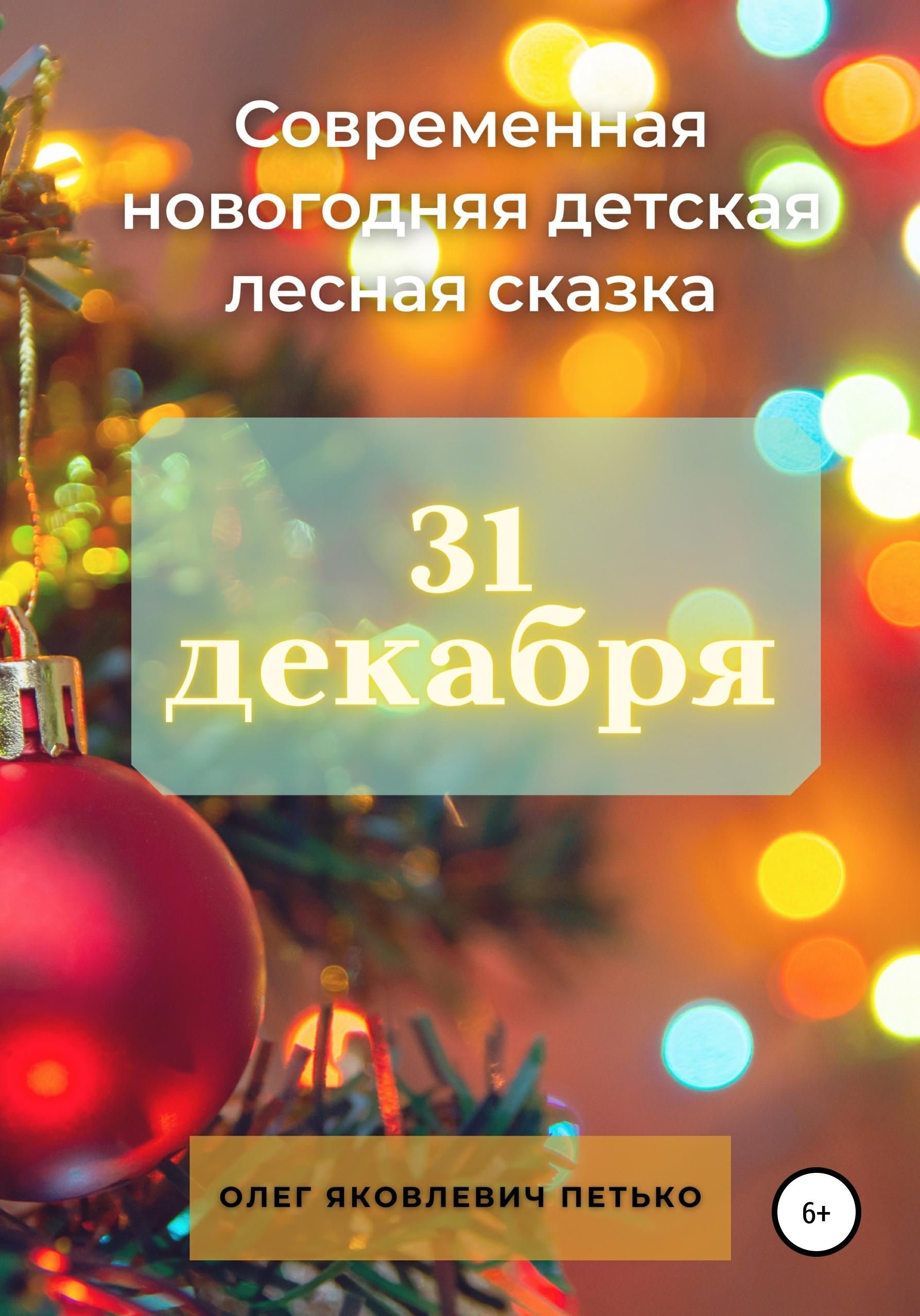 Купить книгу 31 декабря. Современная новогодняя детская лесная сказка, автора Олега Яковлевича Петько