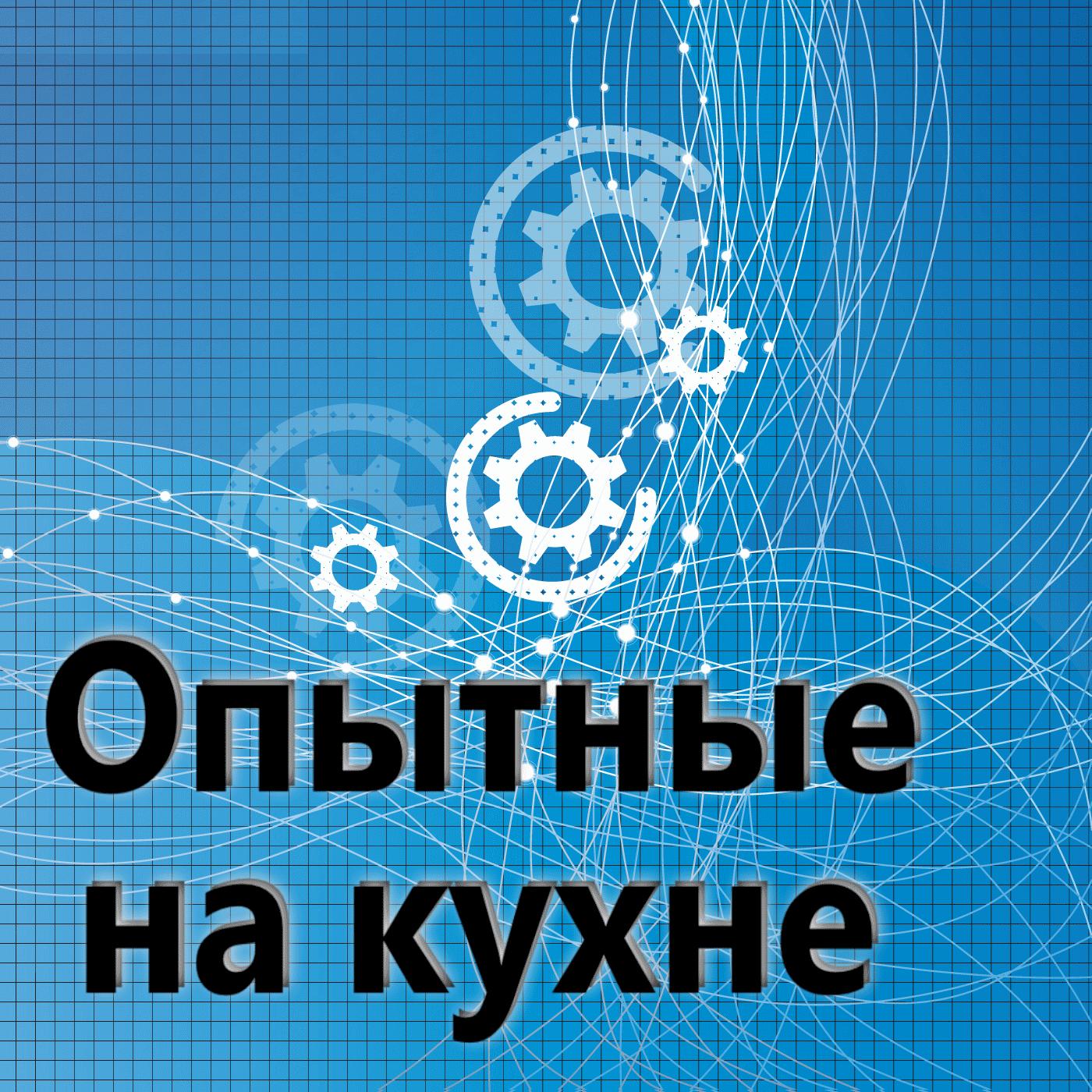 Купить книгу OK#165 Грибы против радиации, расщепление пластика и окна с шумодавом, автора Евгения Плешивцева