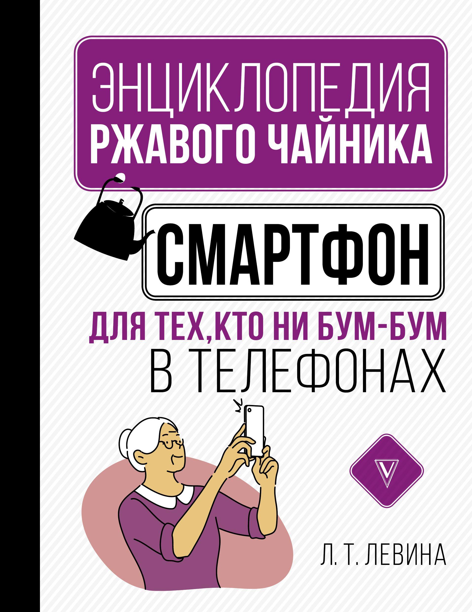 Купить книгу Смартфон для тех, кто ни бум-бум в телефонах, автора Любови Левиной