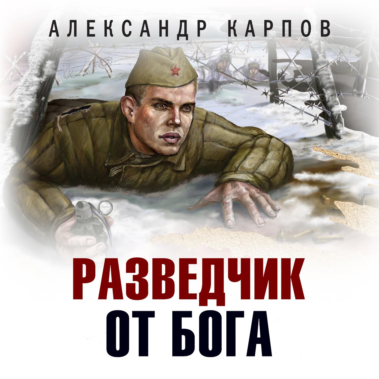 Купить книгу Разведчик от бога, автора Александра Николаевича Карпова