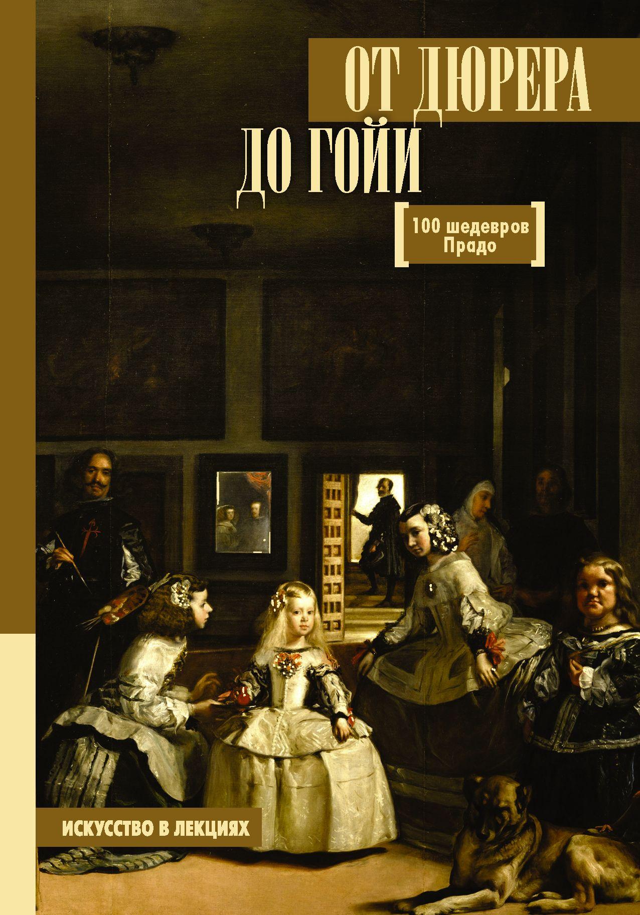 Купить книгу От Дюрера до Гойи. 100 шедевров Прадо, автора