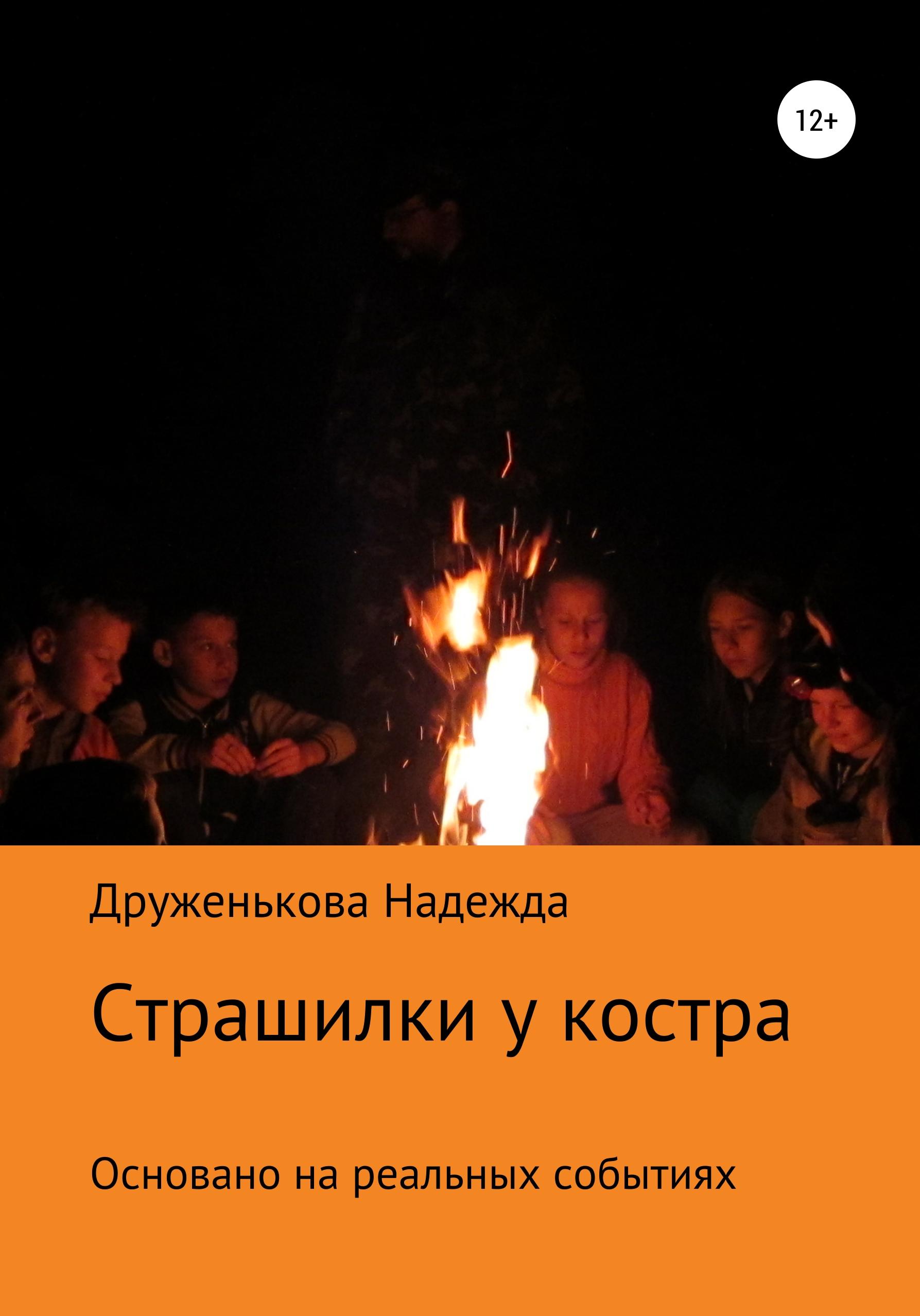 Купить книгу Страшилки у костра, автора Надежды Васильевны Друженьковой
