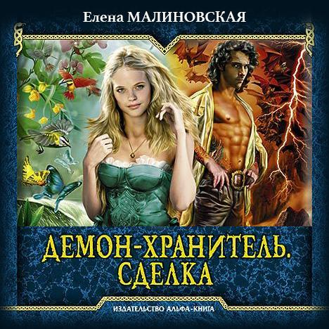 Купить книгу Демон-хранитель. Сделка, автора Елены Малиновской