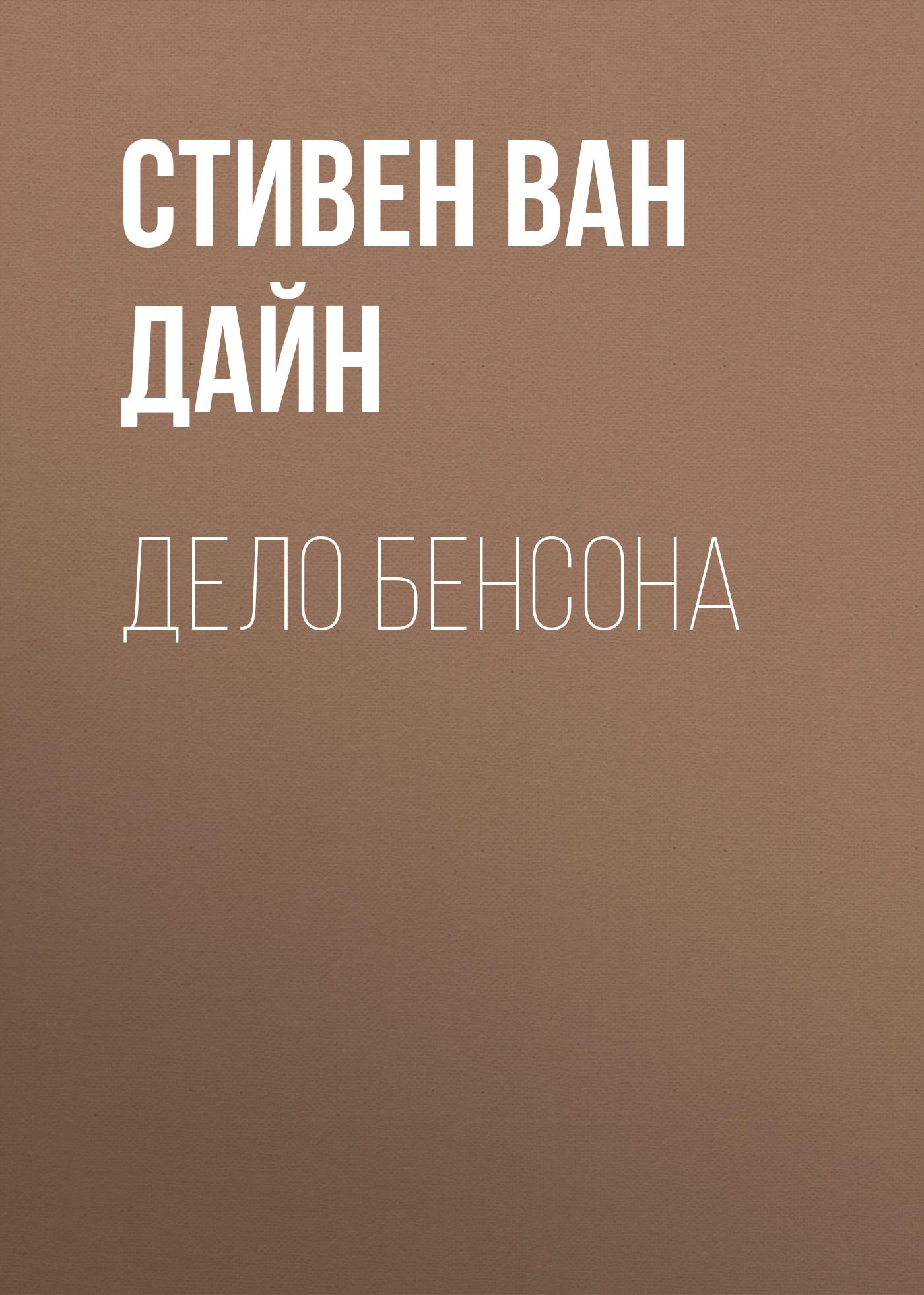 Купить книгу Дело Бенсона, автора Стивена Вана Дайна