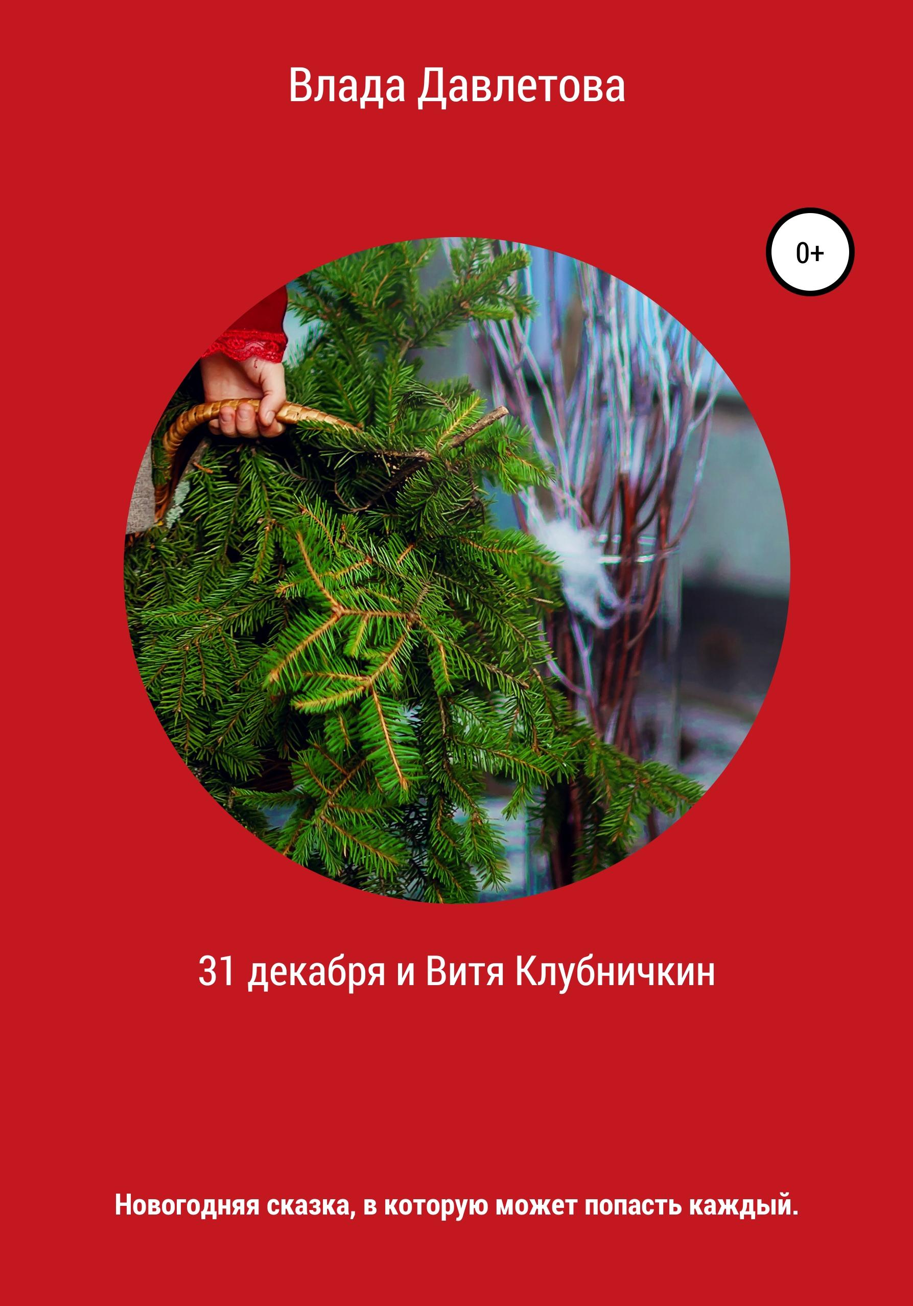 Купить книгу 31 декабря и Витя Клубничкин, автора Влады Давлетовой