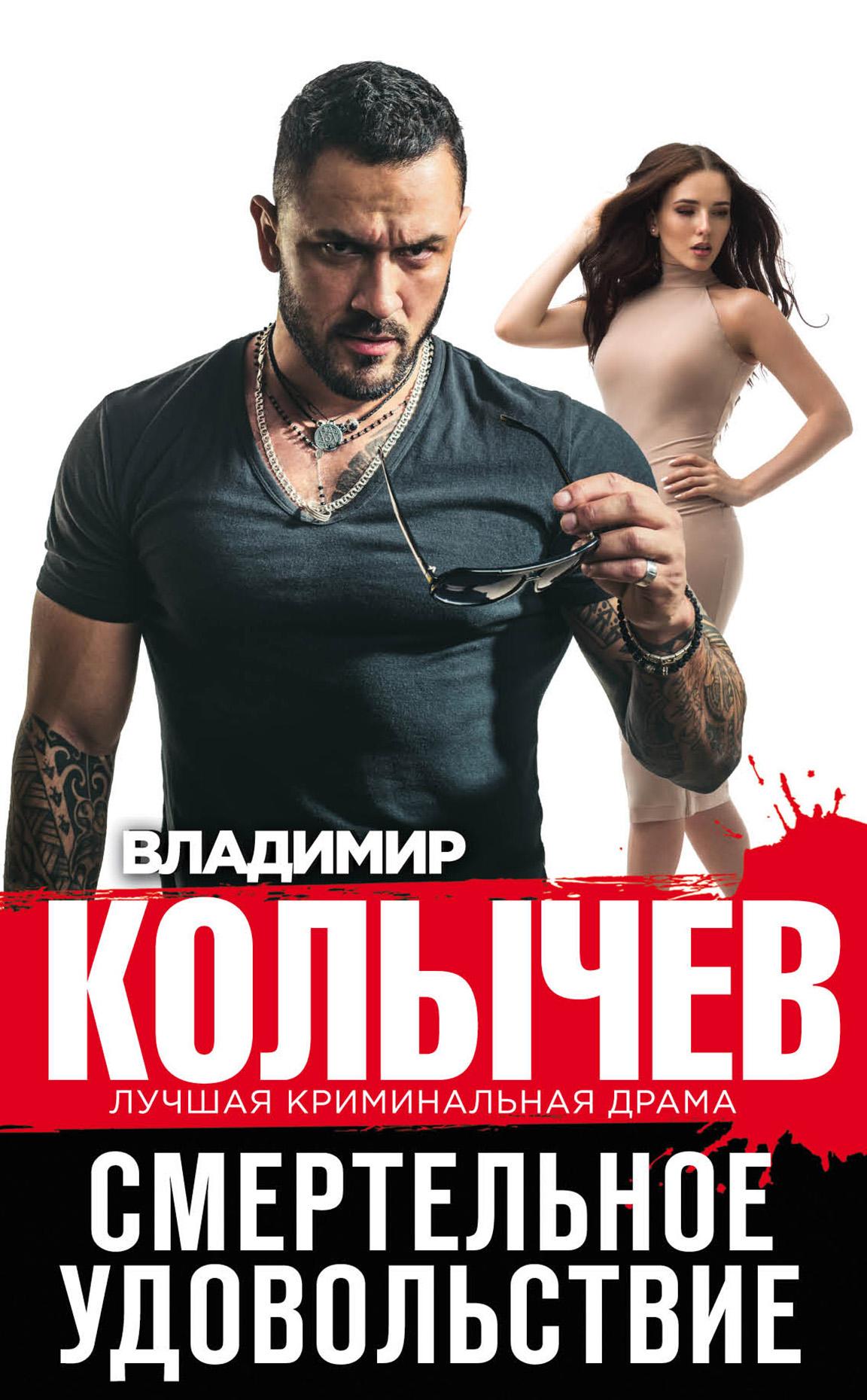 Купить книгу Смертельное удовольствие, автора Владимира Колычева