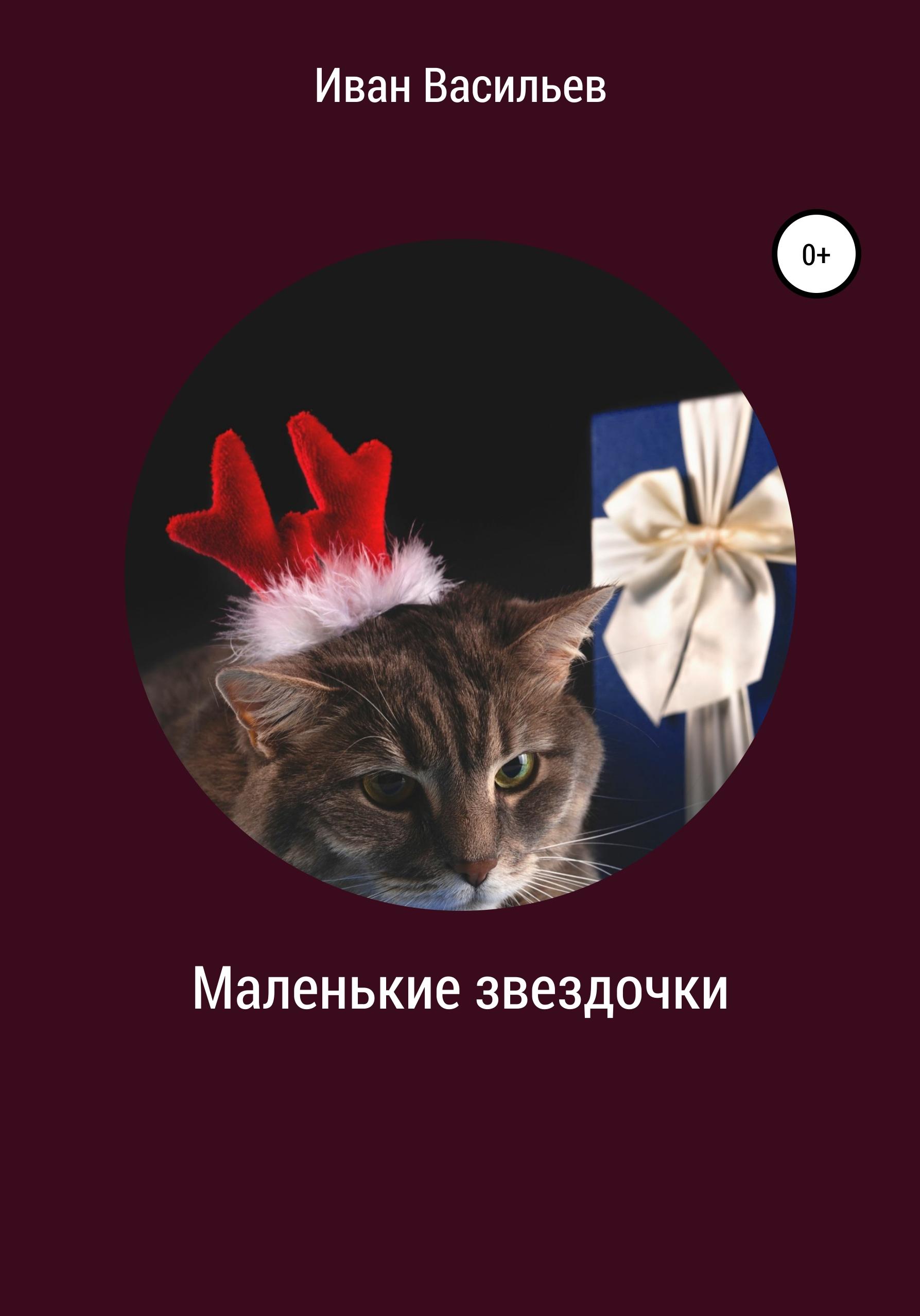 Купить книгу Маленькие звездочки, автора Ивана Васильева