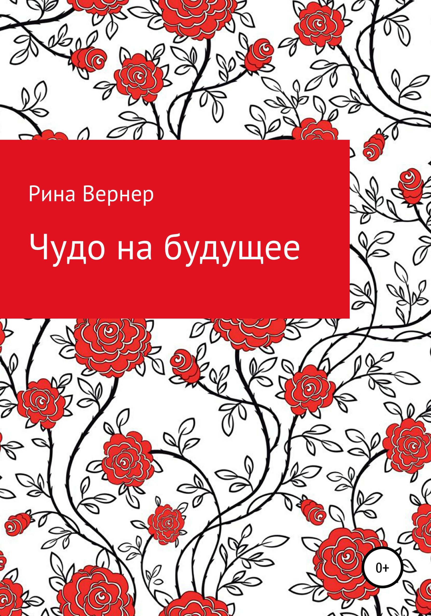 Купить книгу Чудо на будущее, автора Рины Вернер