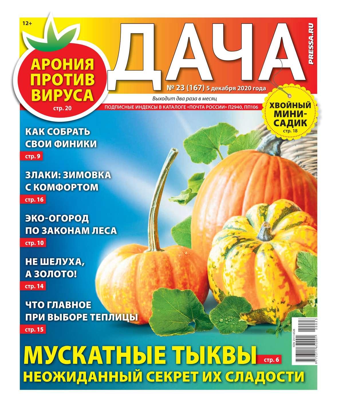 Купить книгу Дача Pressa.ru 23-2020, автора