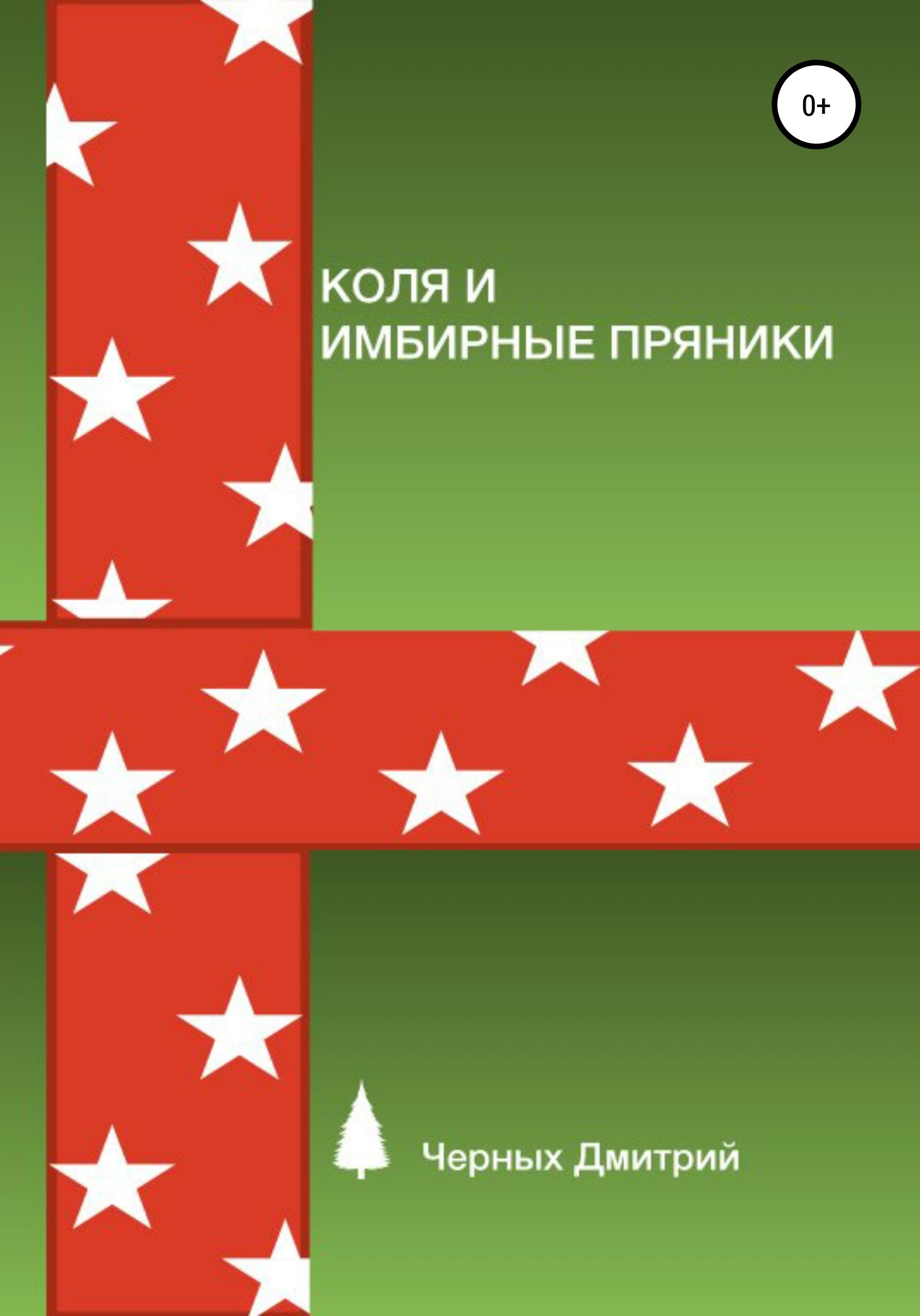 Купить книгу Коля и имбирные пряники, автора Дмитрия Черных