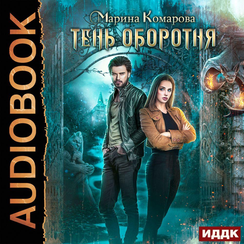 Купить книгу Тень оборотня, автора Марины Комаровой
