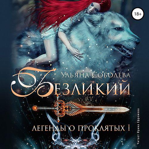 Купить книгу Безликий. Легенды о Проклятых I, автора Ульяны Павловны Соболевой