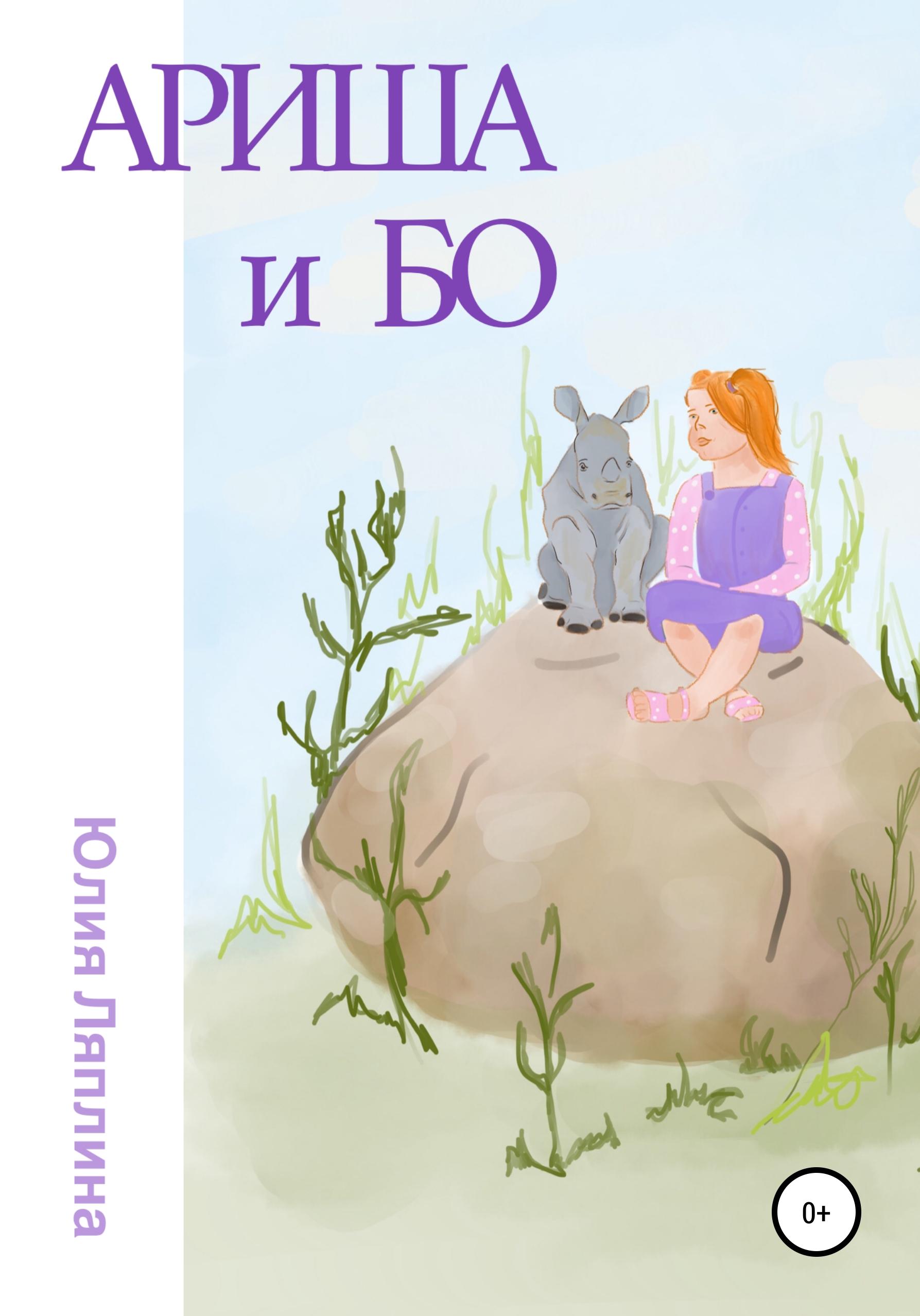 Купить книгу Ариша и Бо, автора Юлии Дмитриевны Ляплиной
