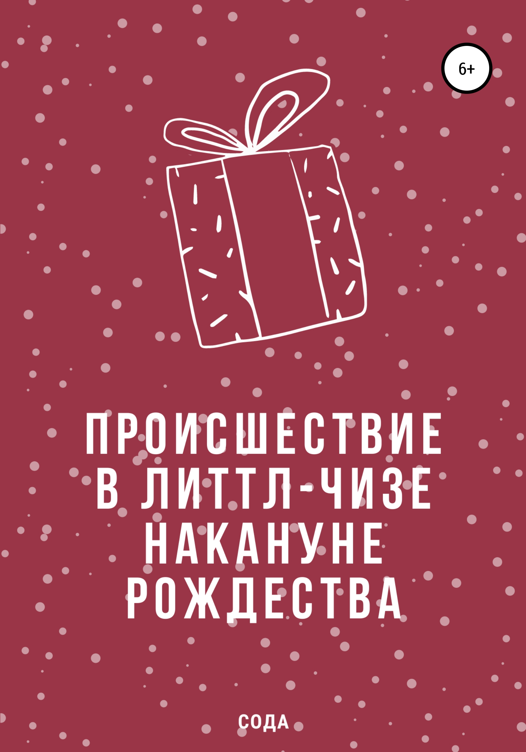 Купить книгу Происшествие в Литтл-Чизе накануне Рождества, автора Дарьи Фалькон