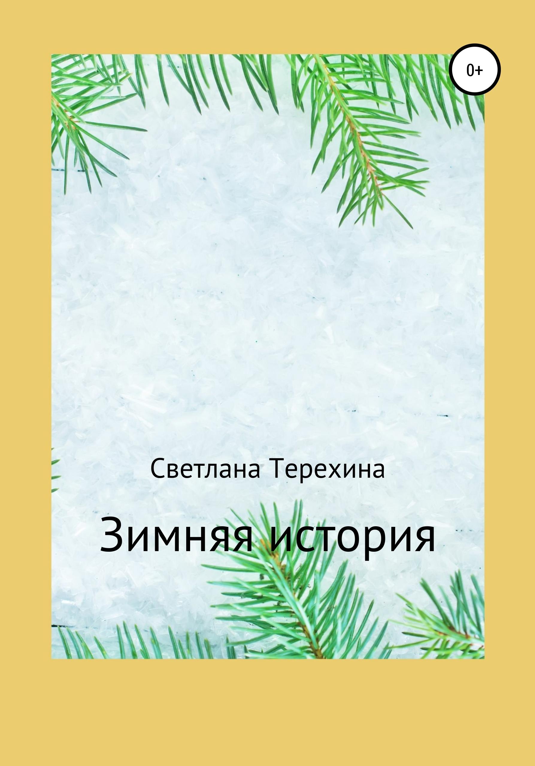 Купить книгу Зимняя история, автора Светланы Терехиной
