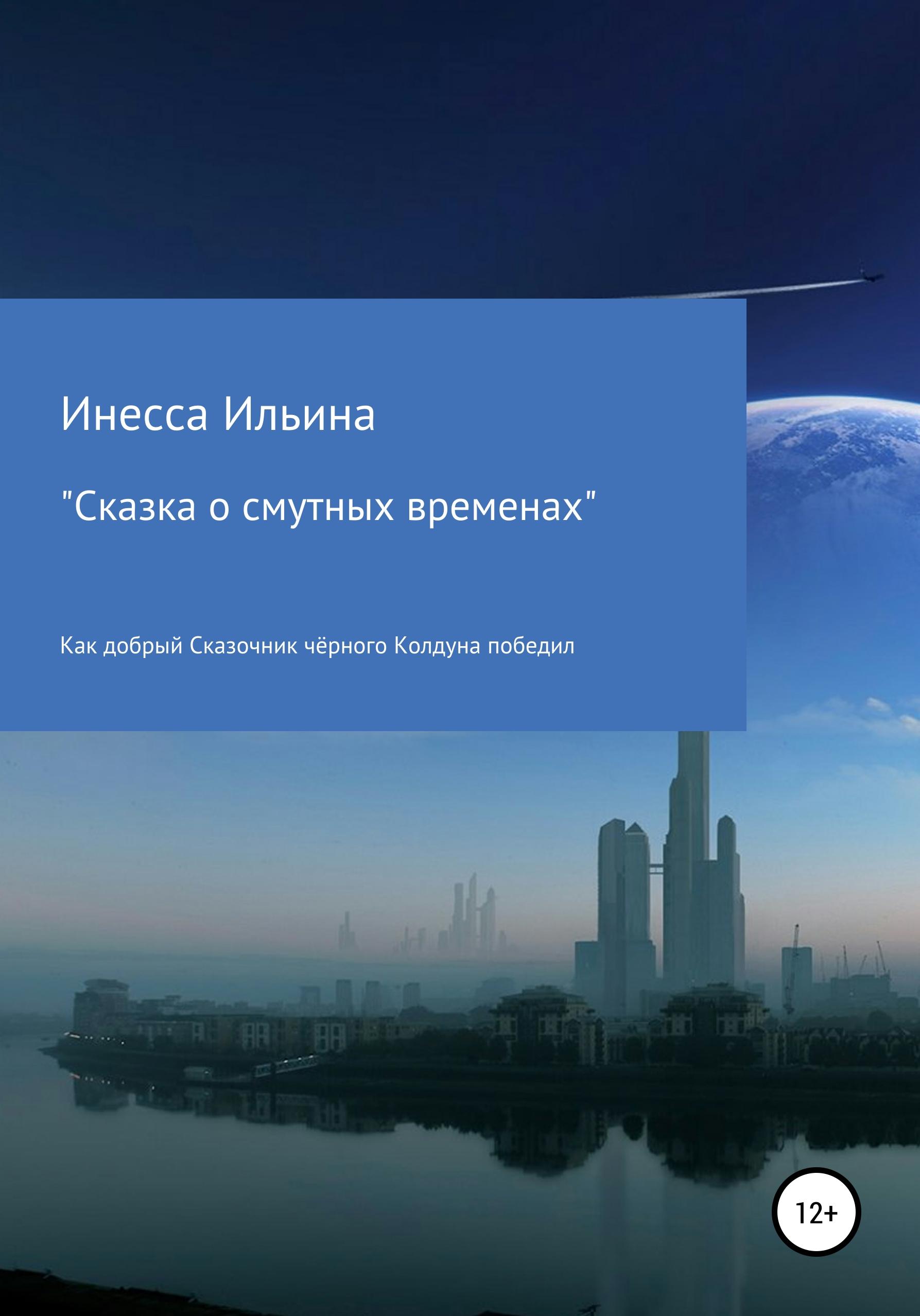Купить книгу Сказка о смутных временах, автора Инессы Яшиновны Ильиной