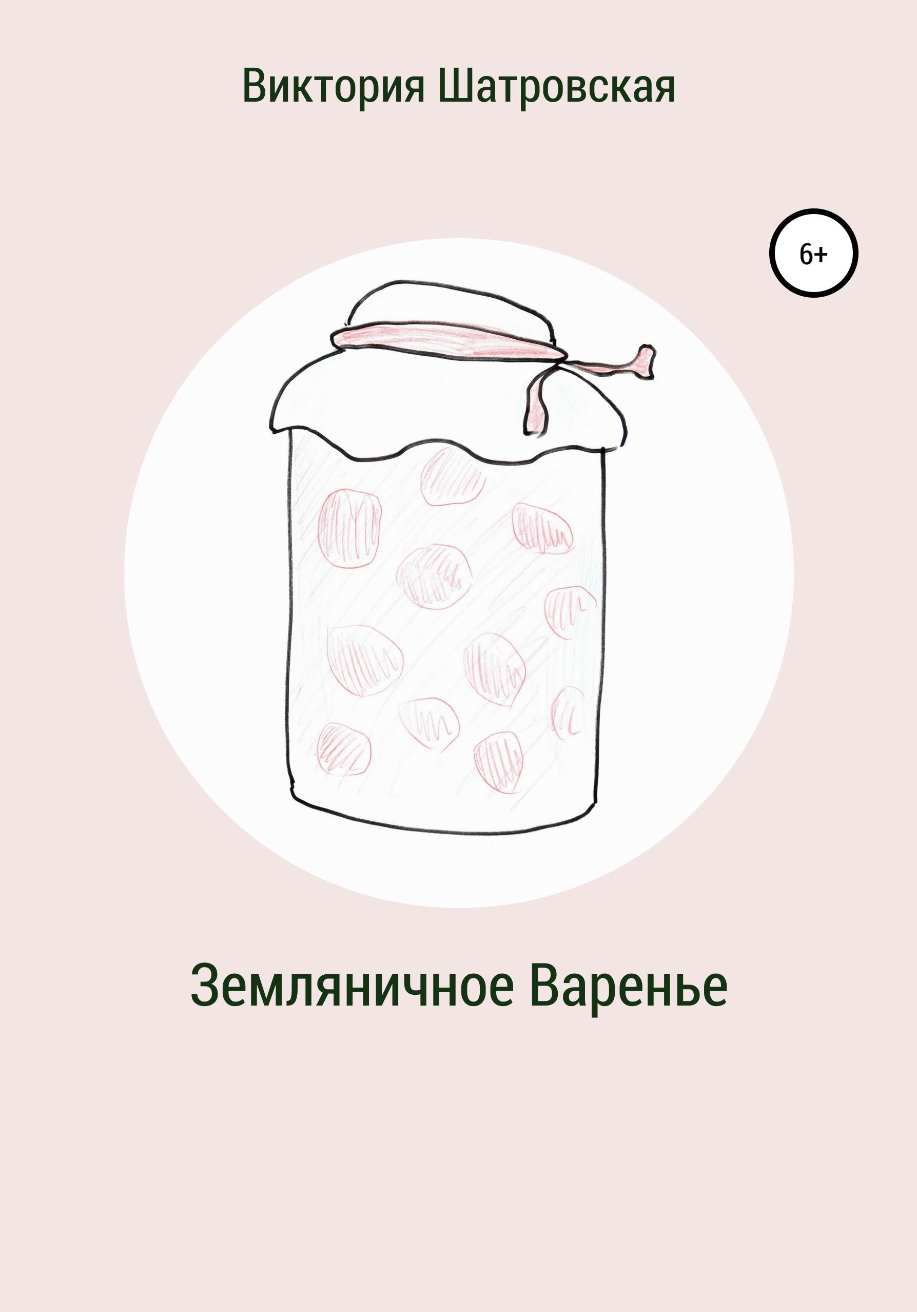 Купить книгу Земляничное варенье, автора Виктории Юрьевны Шатровской