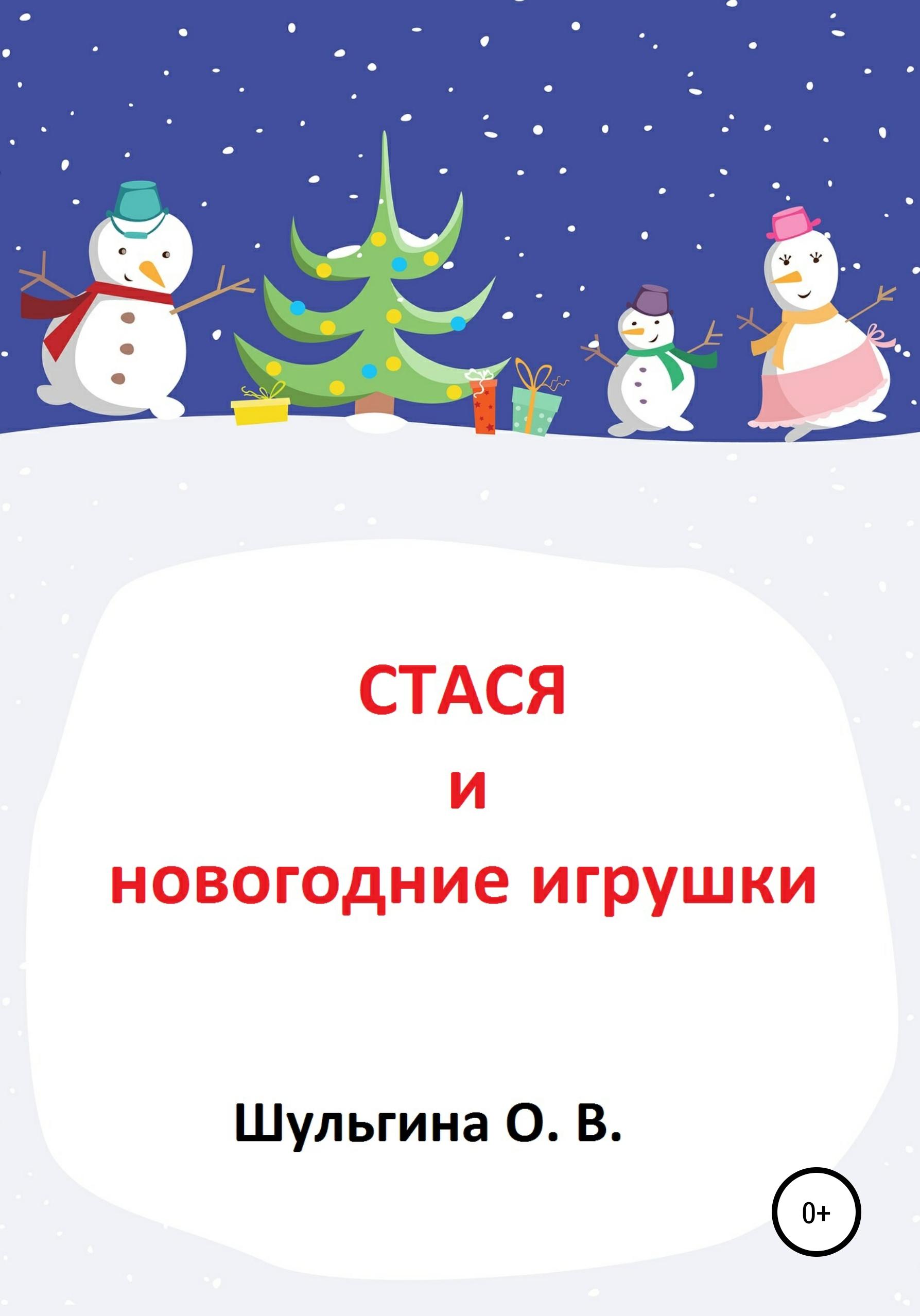 Купить книгу Стася и новогодние игрушки, автора Ольги Владимировны Шульгиной