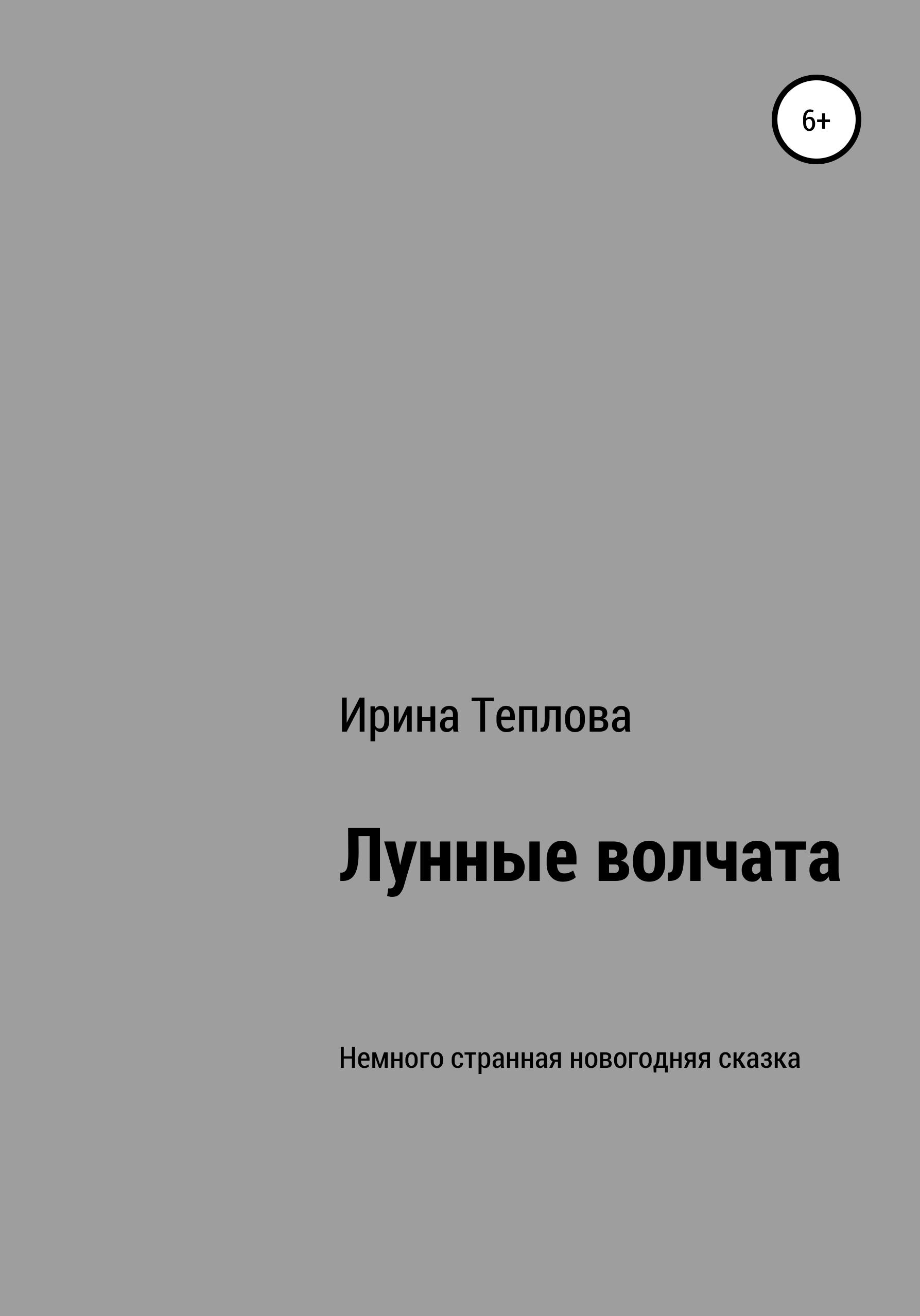 Купить книгу Лунные волчата, автора Ирины Юрьевны Тепловой