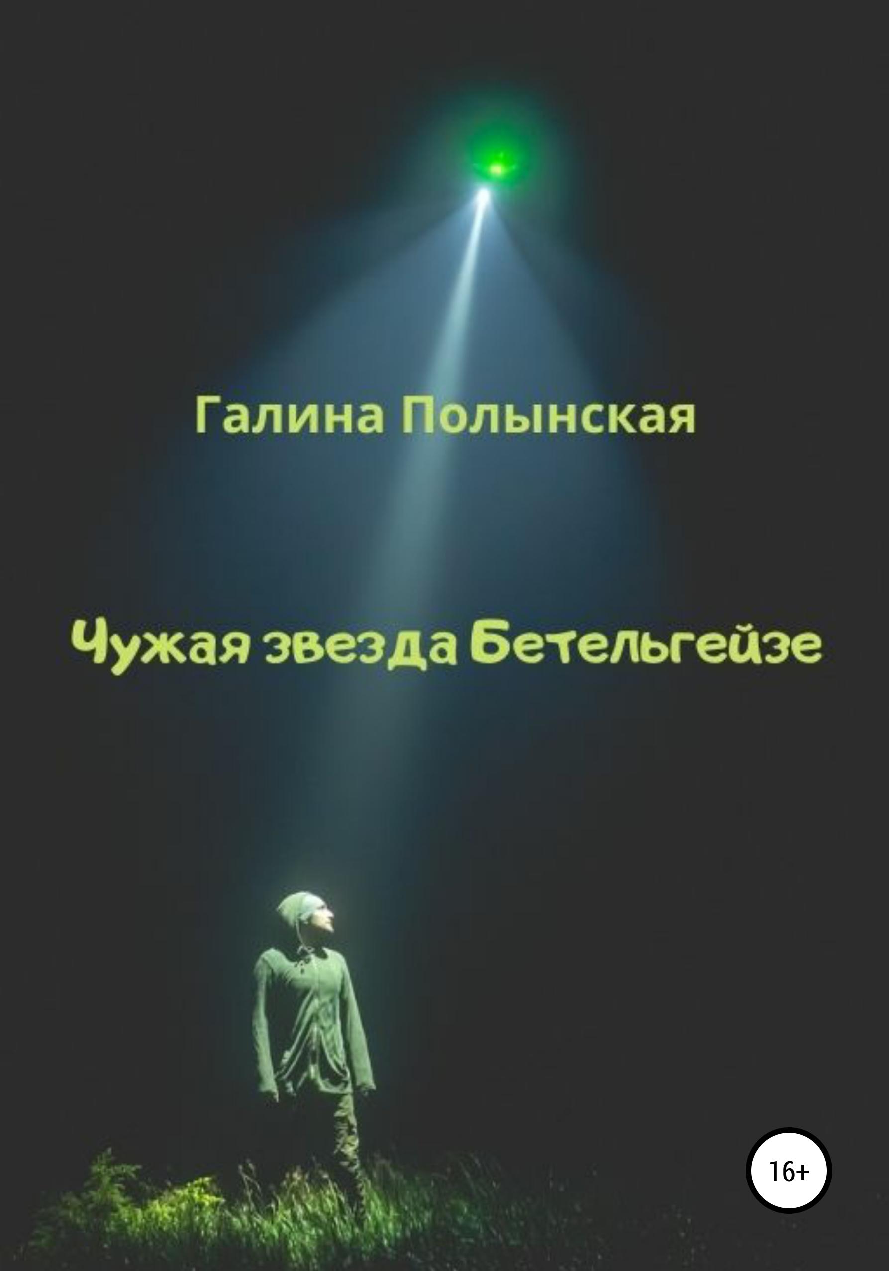 Купить книгу Чужая звезда Бетельгейзе, автора Галины Полынской