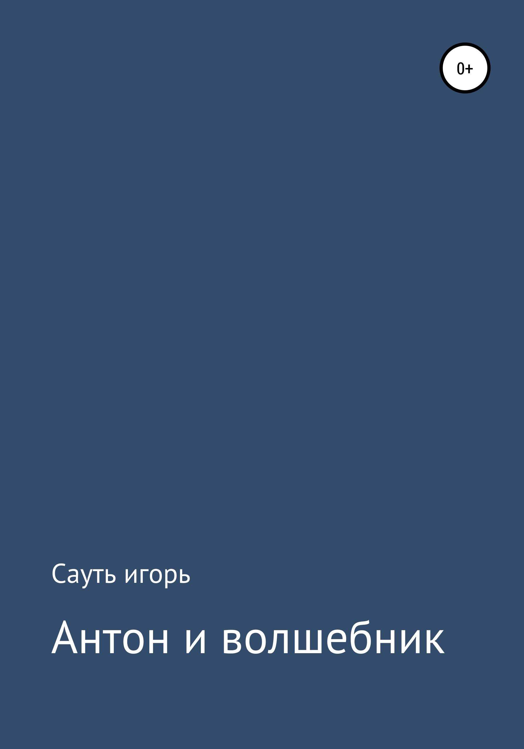 Купить книгу Антон и волшебник, автора Игоря Станиславовича Сауть