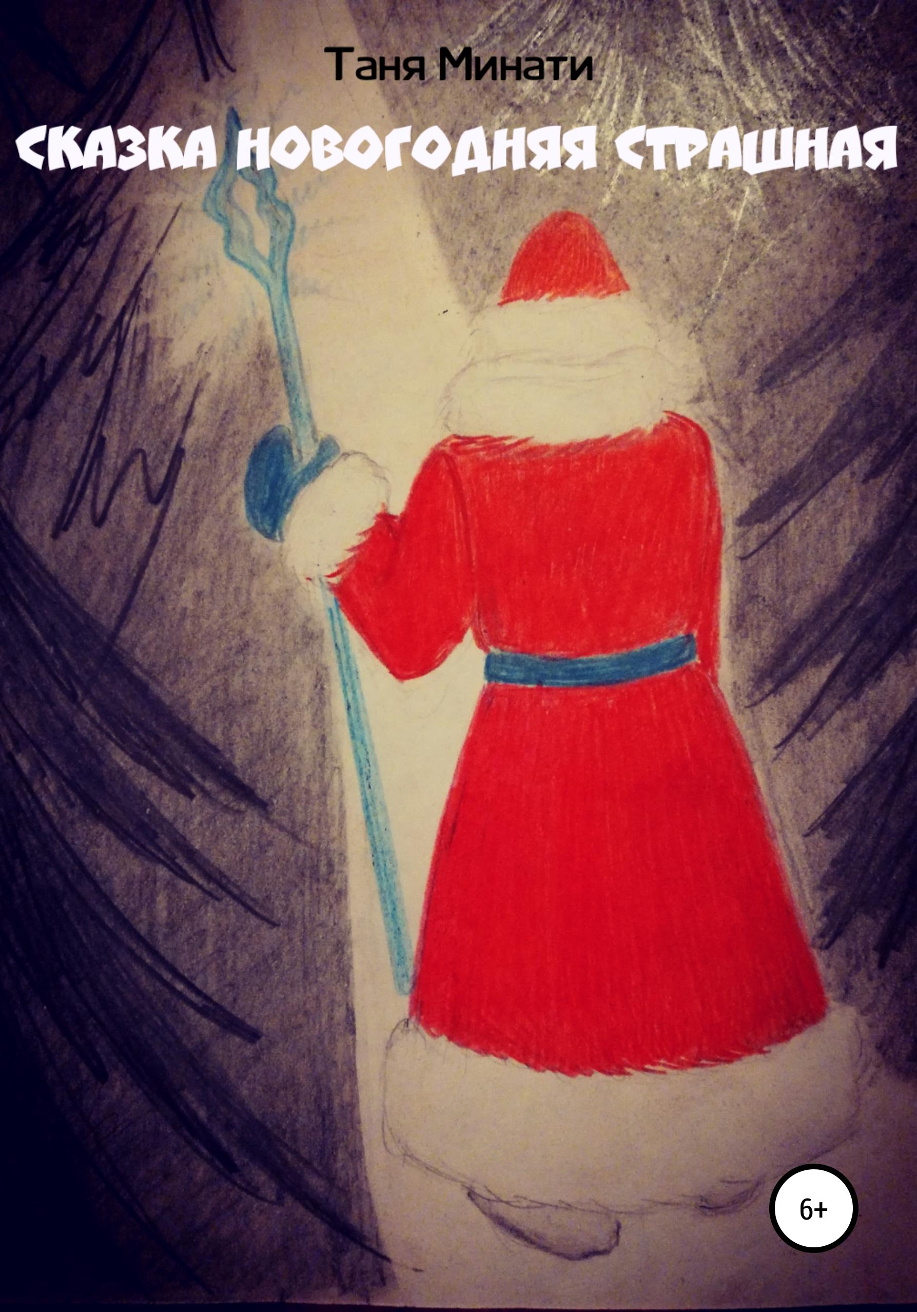 Купить книгу Сказка новогодняя страшная, автора Тани Минати