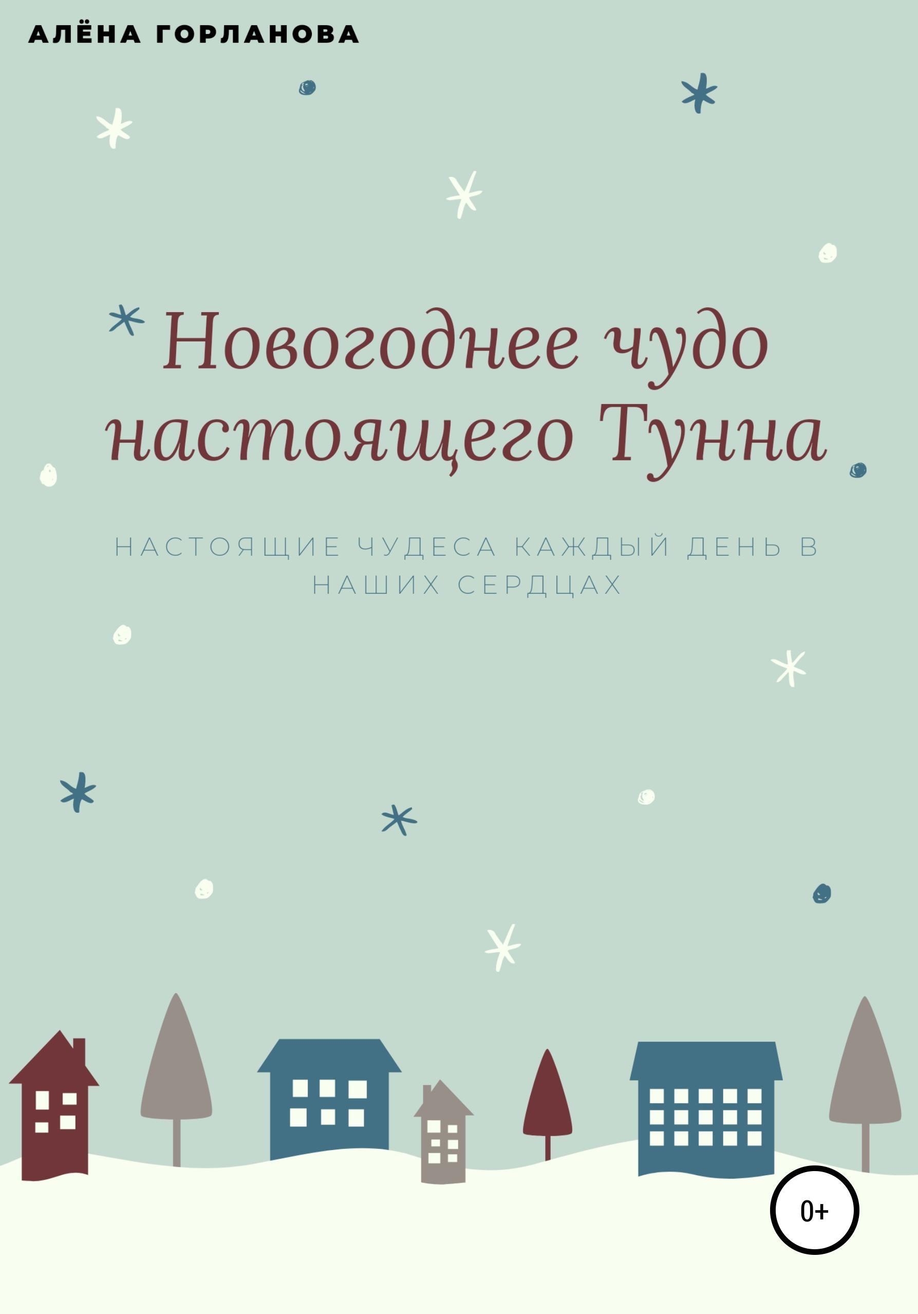 Купить книгу Новогоднее чудо настоящего тунна, автора Алёны Валерьевны Горлановой