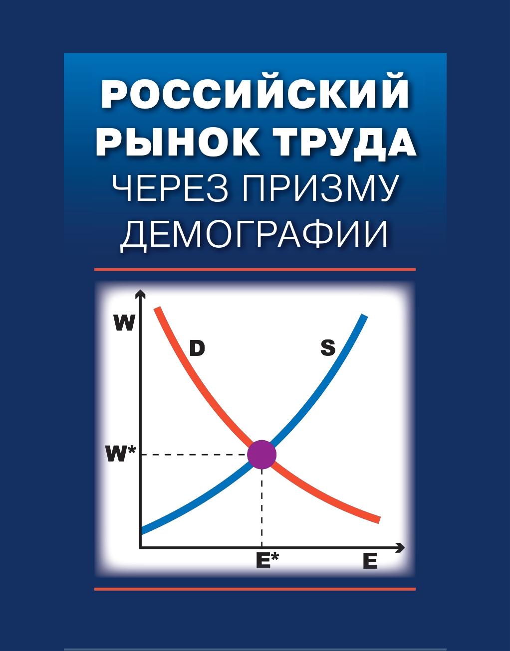Купить книгу Российский рынок труда через призму демографии, автора Коллектива авторов