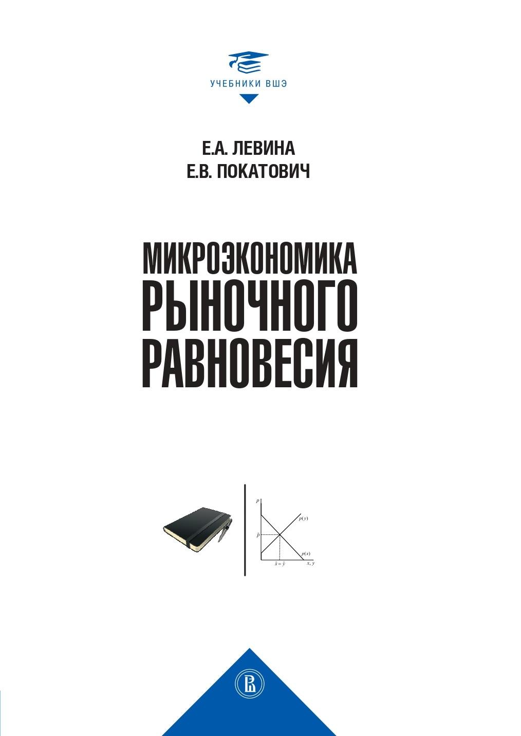 Купить книгу Микроэкономика рыночного равновесия, автора Е. А. Левиной