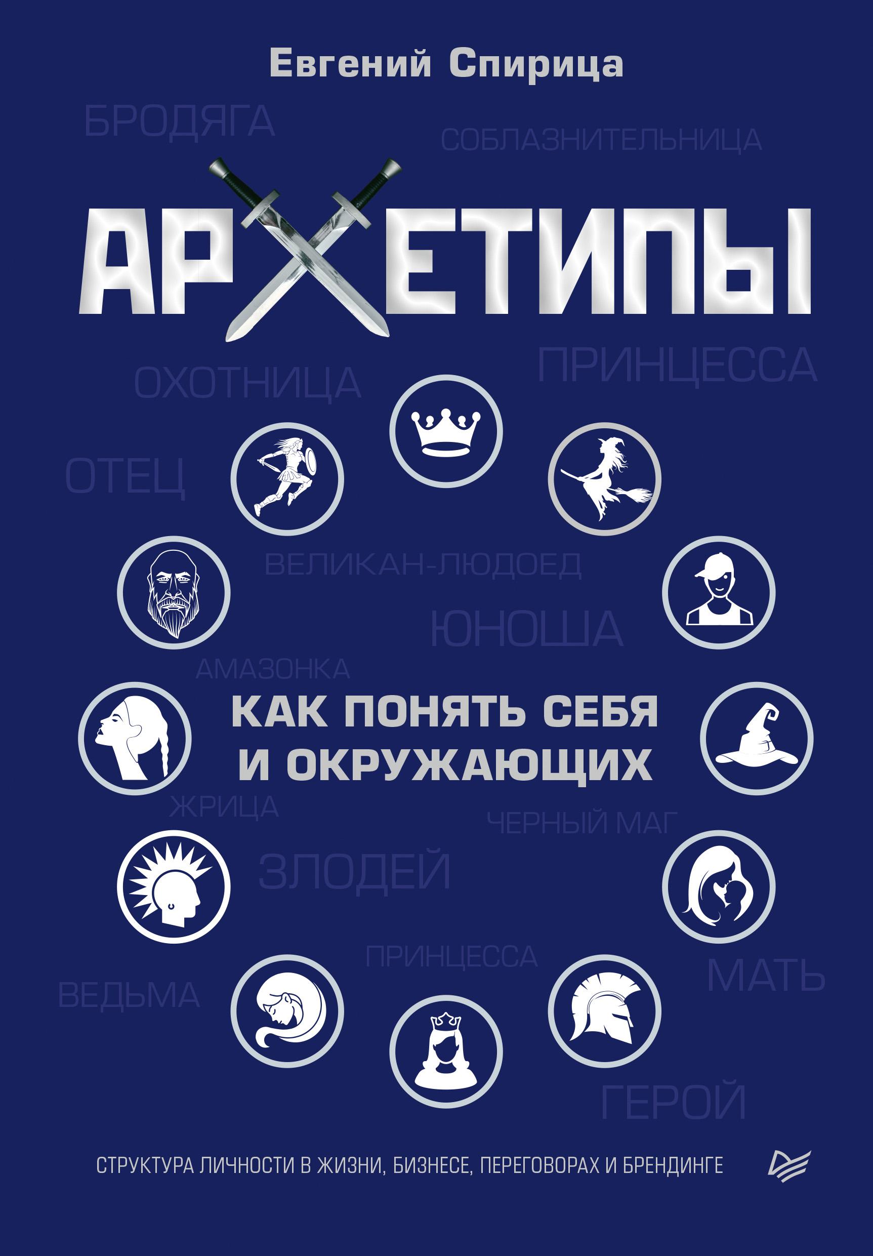 Купить книгу Архетипы. Как понять себя и окружающих, автора Евгения Спирицы