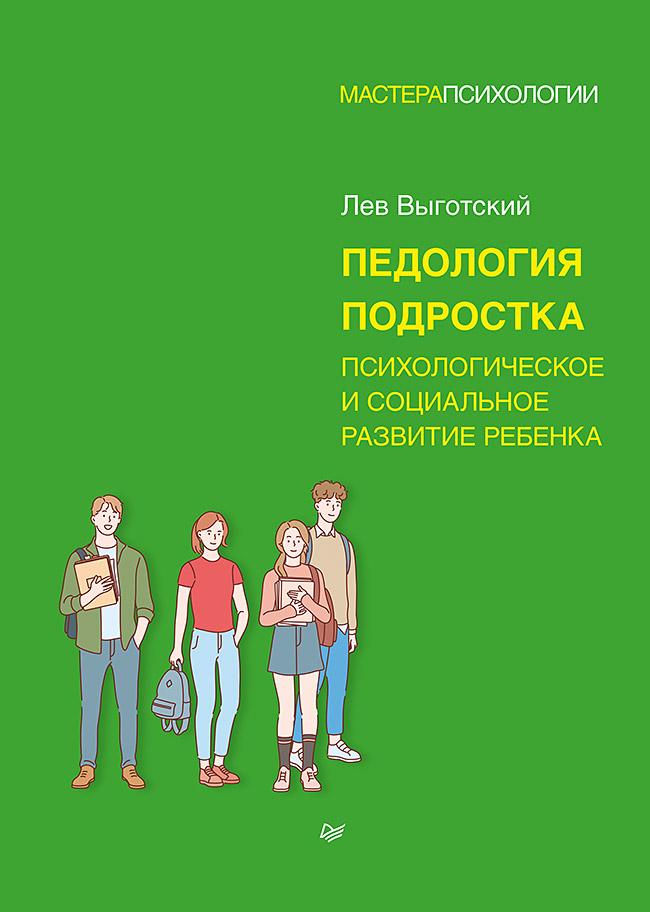 Купить книгу Педология подростка. Психологическое и социальное развитие ребенка, автора Льва Выготского
