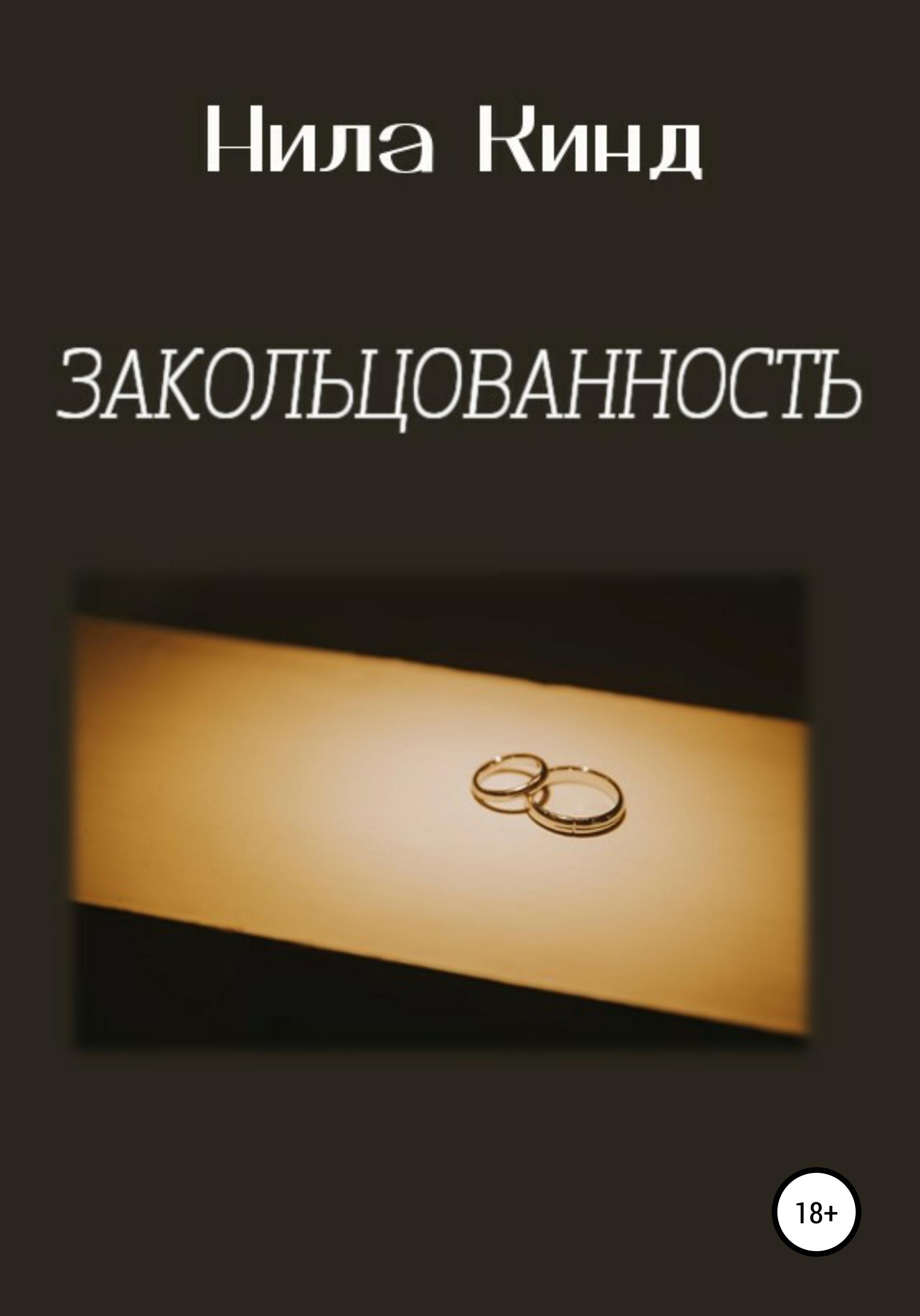 Купить книгу Закольцованность, автора Нил Кинд