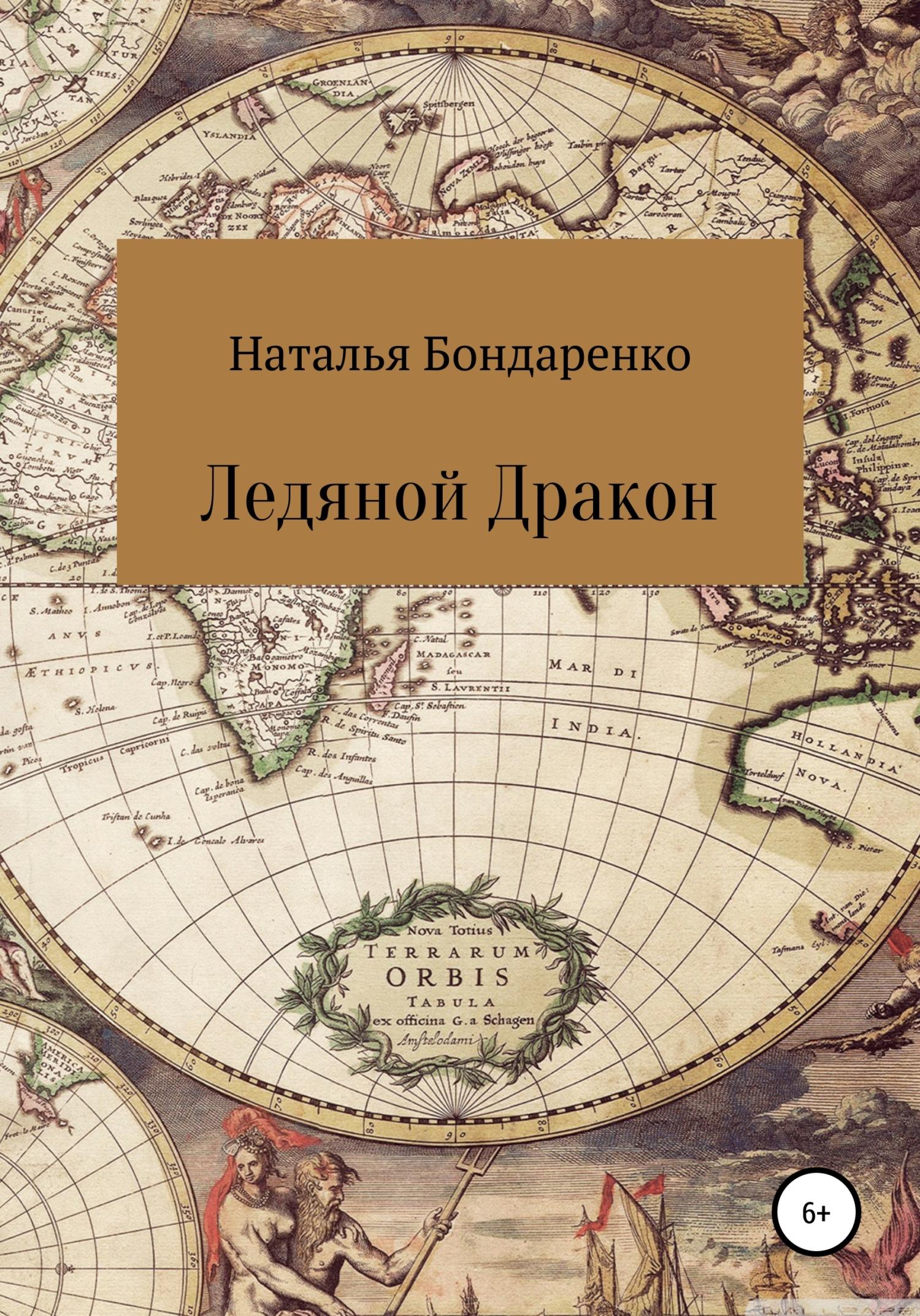 Купить книгу Ледяной Дракон, автора Натальи Бондаренко