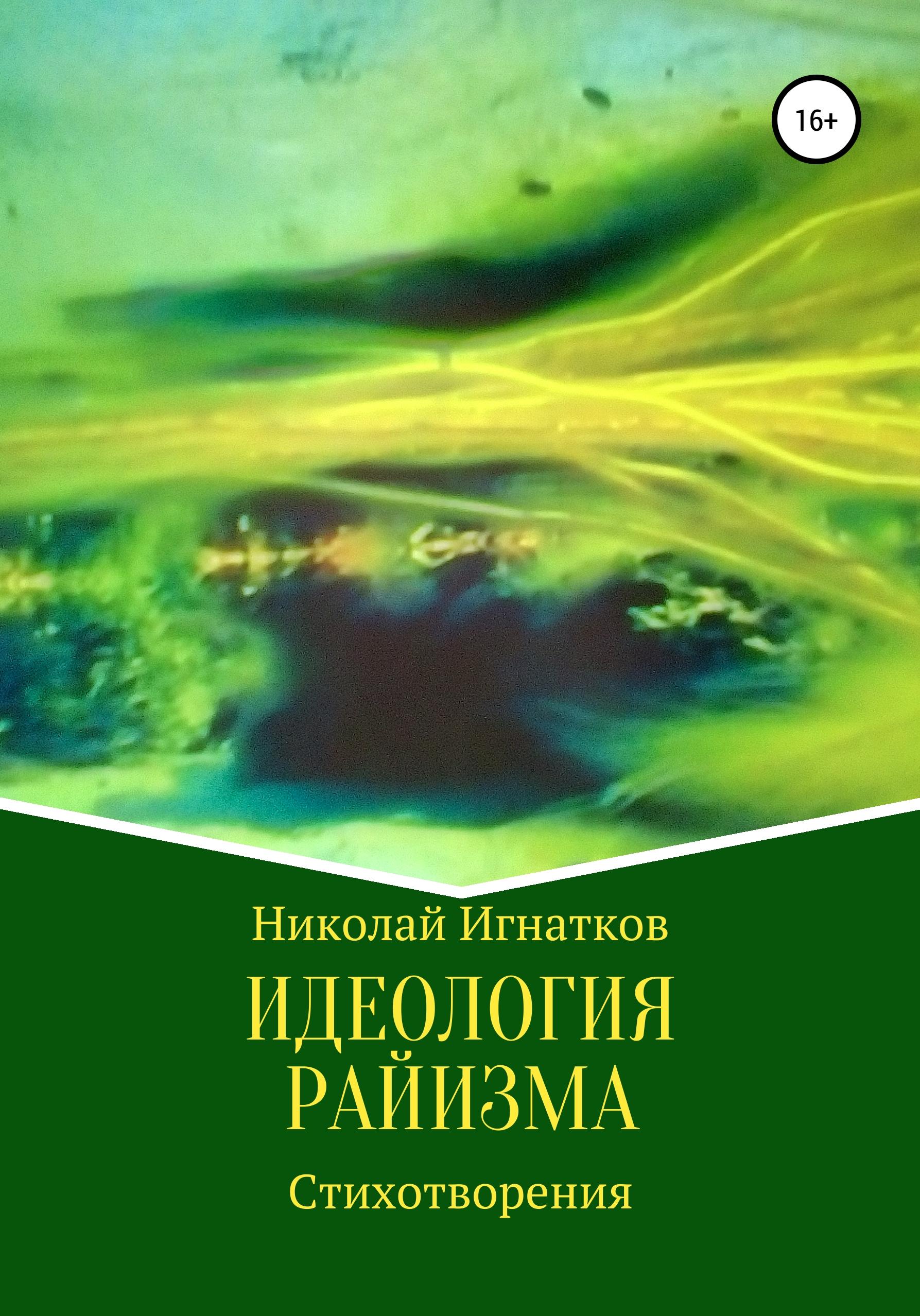 Купить книгу Идеология райизма, автора Николая Викторовича Игнаткова