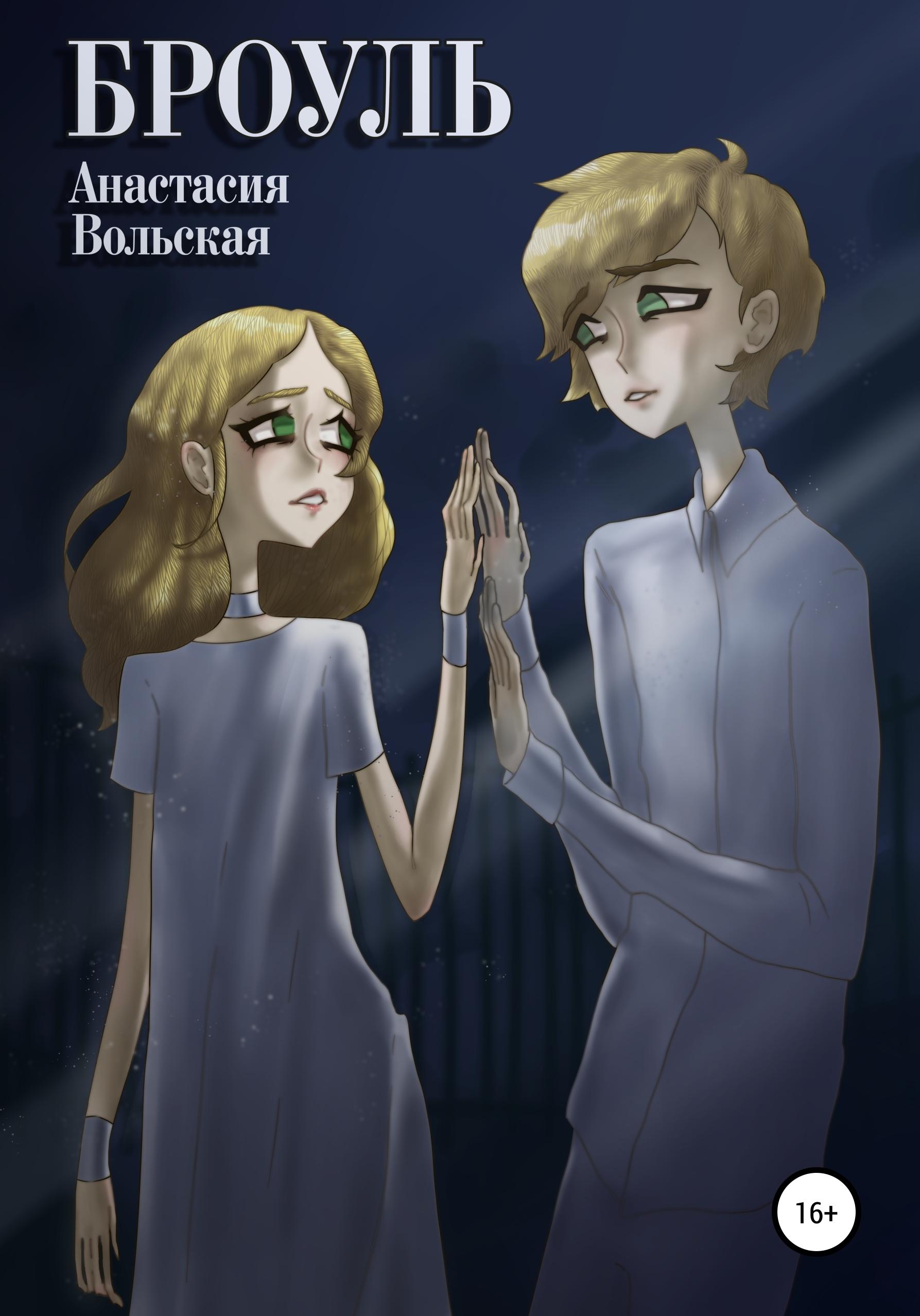 Купить книгу Броуль, автора Анастасии Вольской