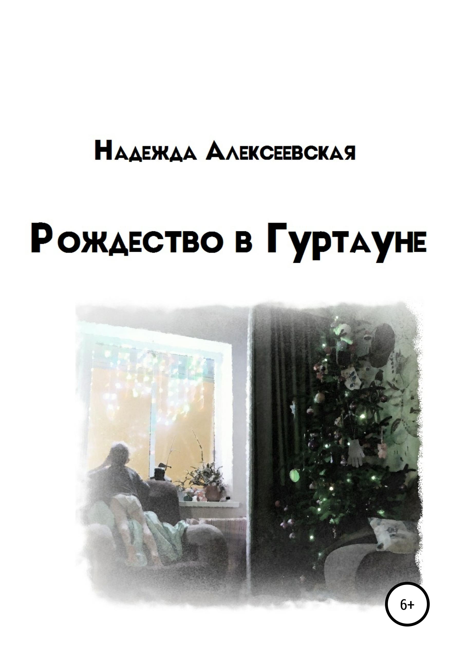 Купить книгу Рождество в Гуртауне, автора Надежды Алексеевской