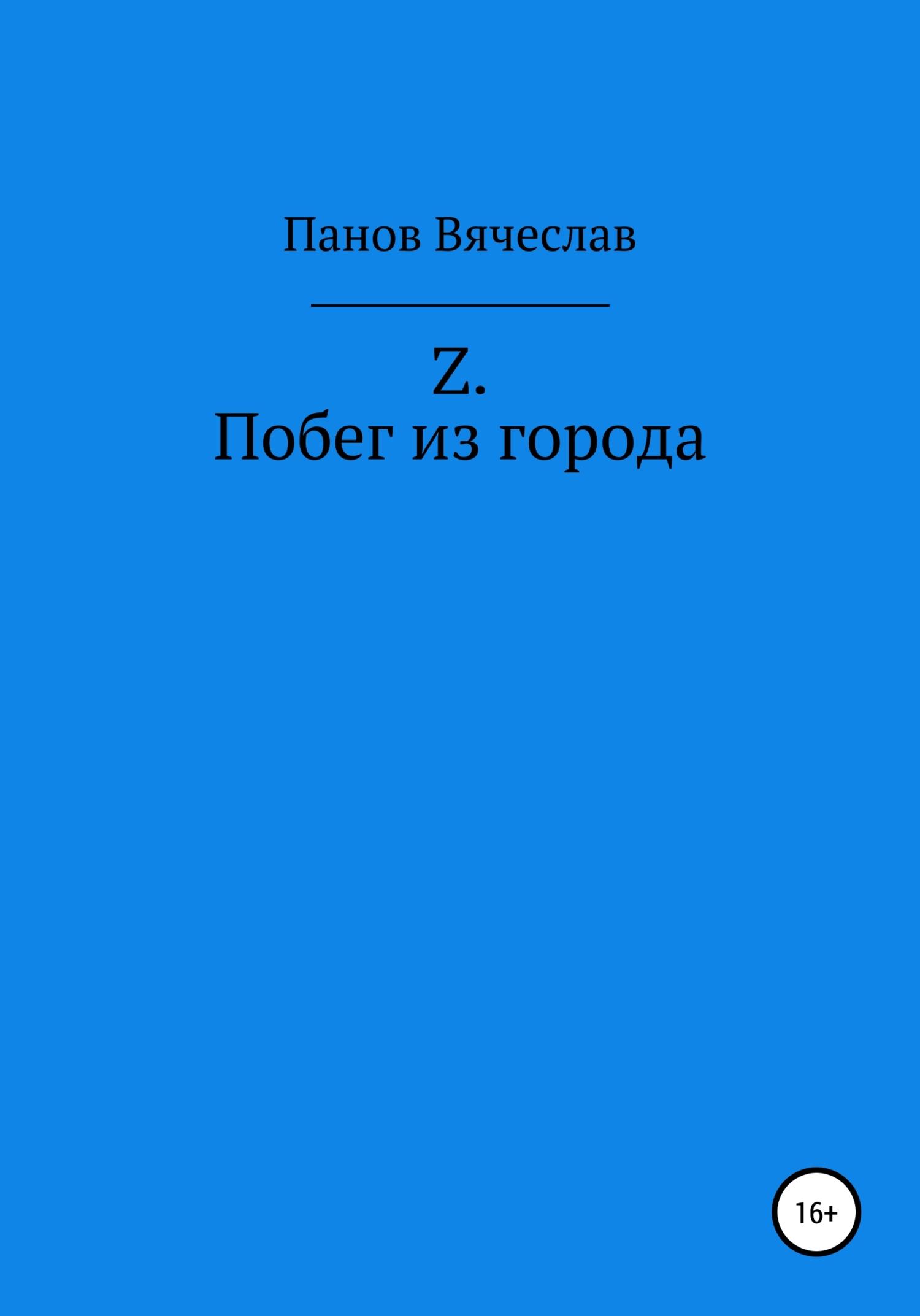 Купить книгу Z. Побег из города, автора Вячеслава Владимировича Панова