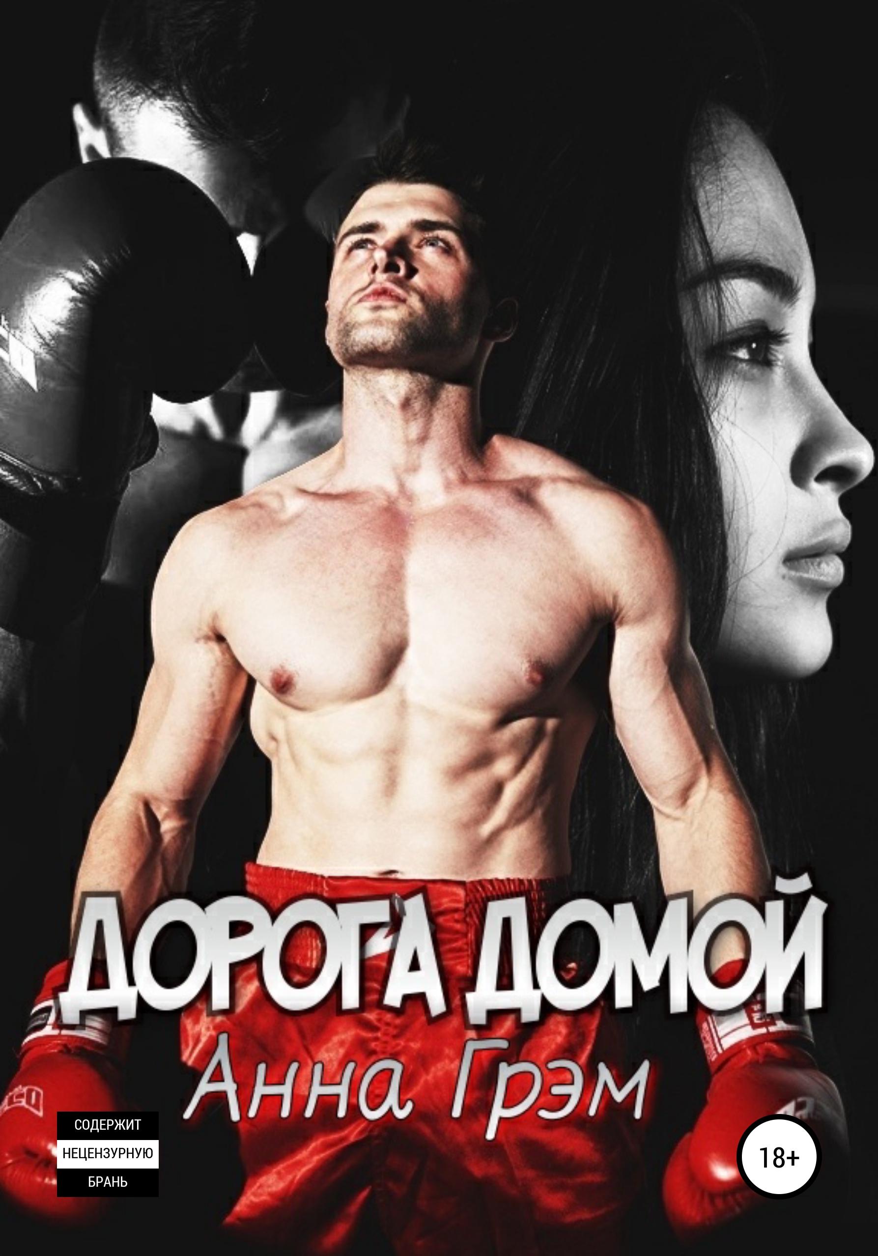 Купить книгу Дорога домой, автора Анны Грэм