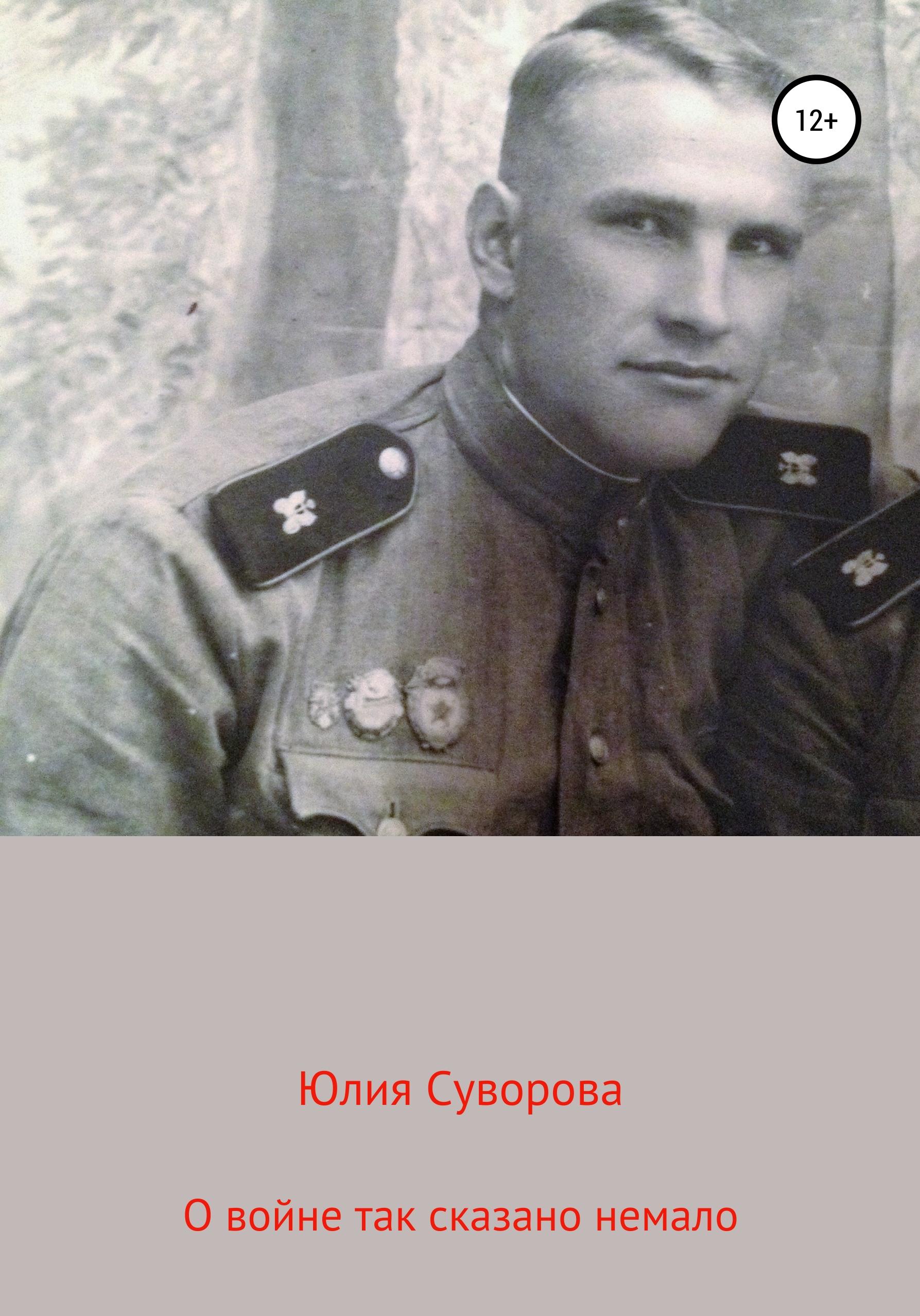 Купить книгу О войне, автора Юлии Суворовой