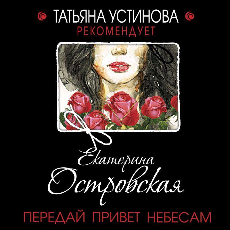 Купить книгу Передай привет небесам, автора Екатерины Островской