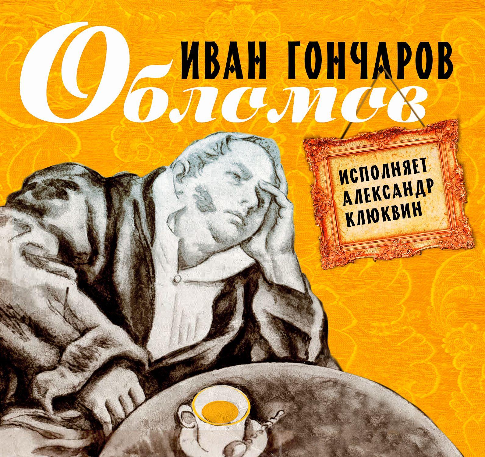 Купить книгу Обломов, автора Ивана Гончарова