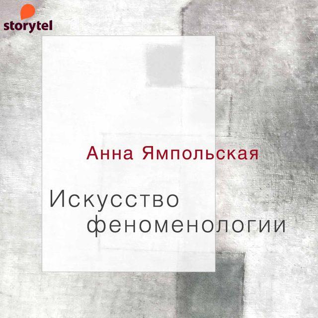 Купить книгу Искусство феноменологии, автора Анны Ямпольской